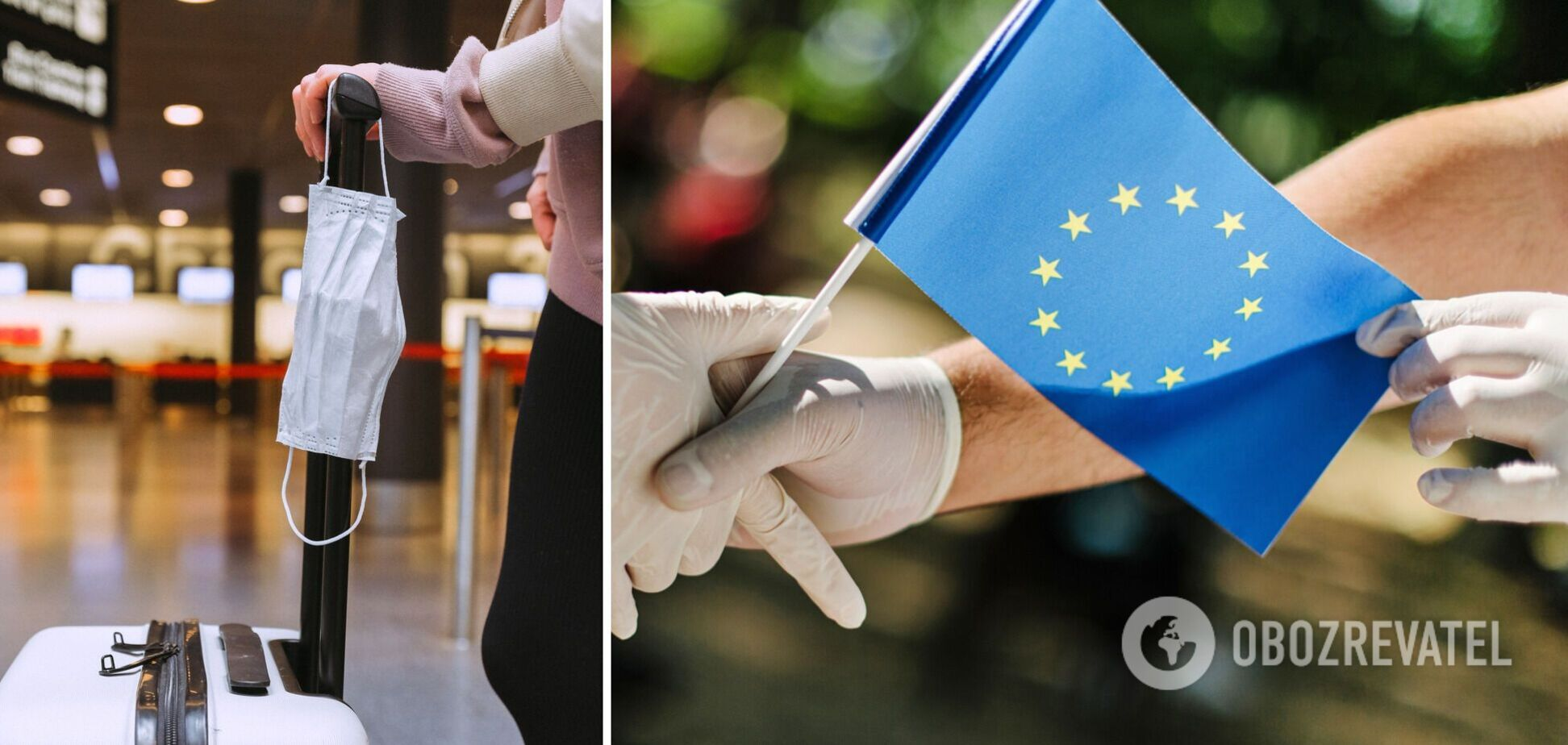 Подорожі в ЄС