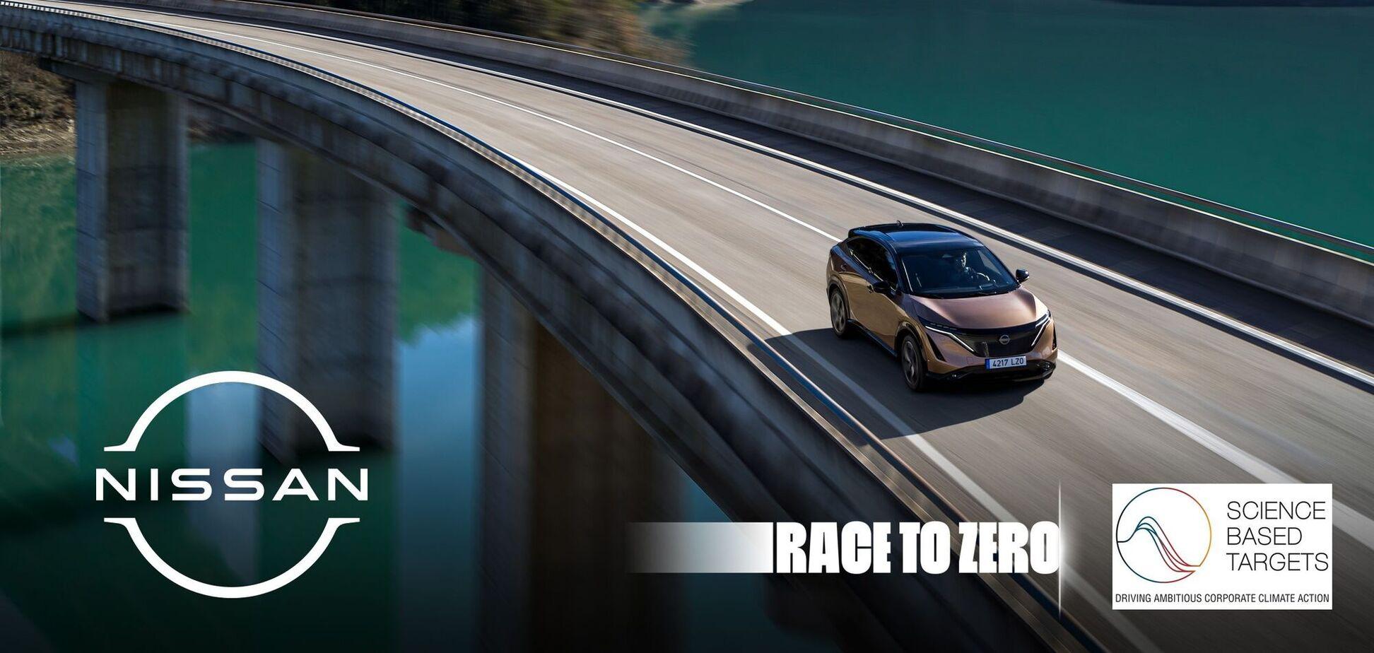 Nissan долучився до кампанії Race to Zero