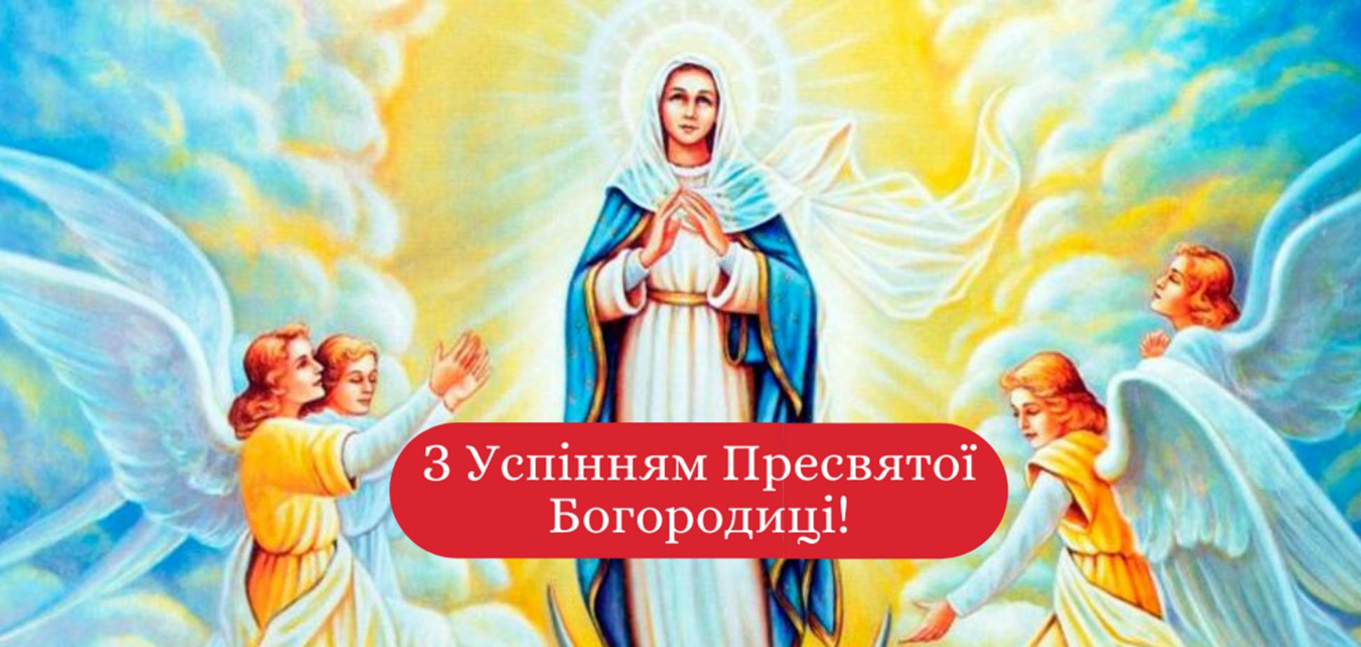 Успіння Пресвятої Богородиці відзначається 28 серпня