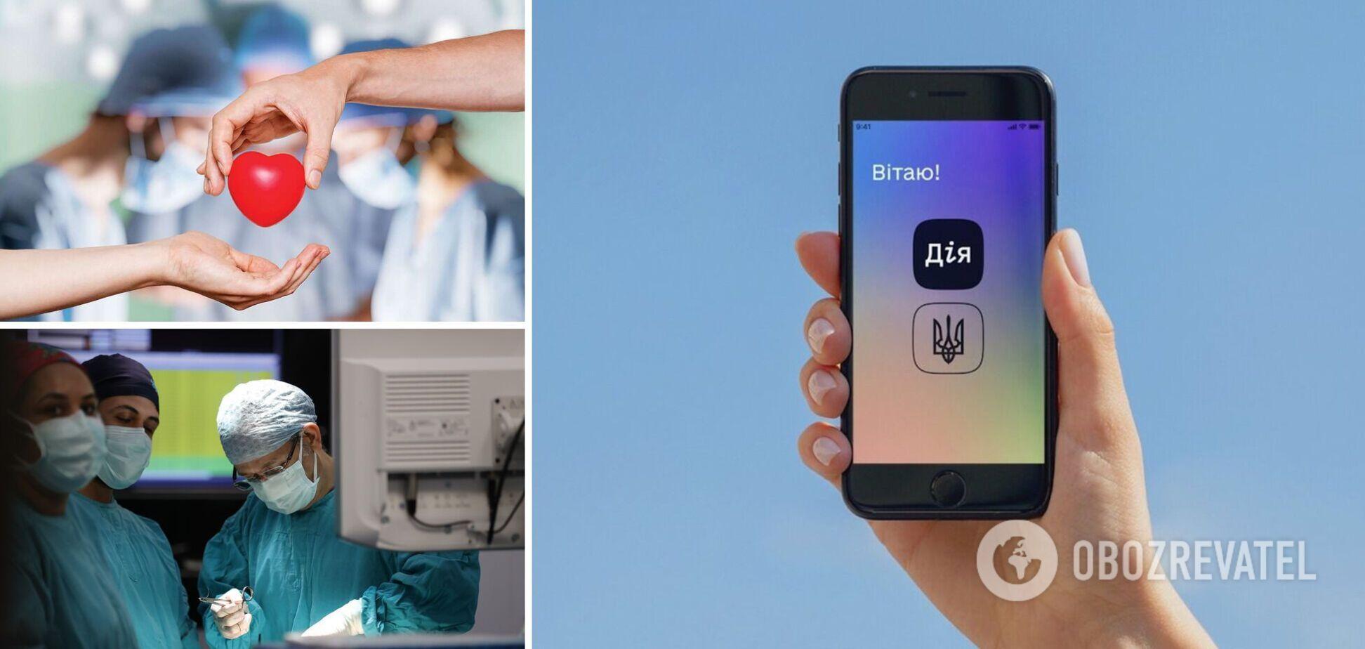 Пользователи Дії смогут стать посмертными донорами: что изменится в приложения. Эксклюзив
