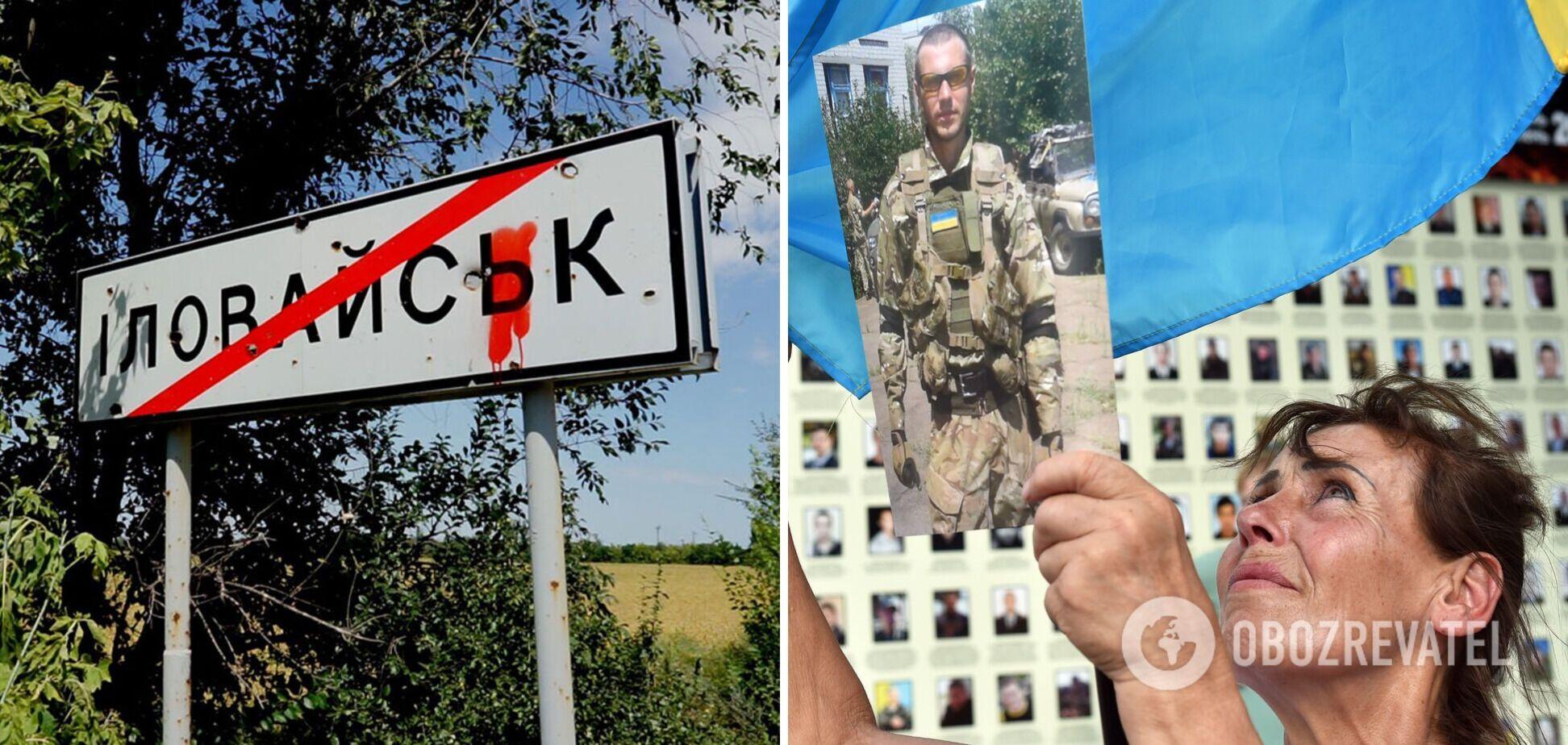 Семь лет Иловайской трагедии: как Украина потеряла 366 защитников в 'мирном' коридоре