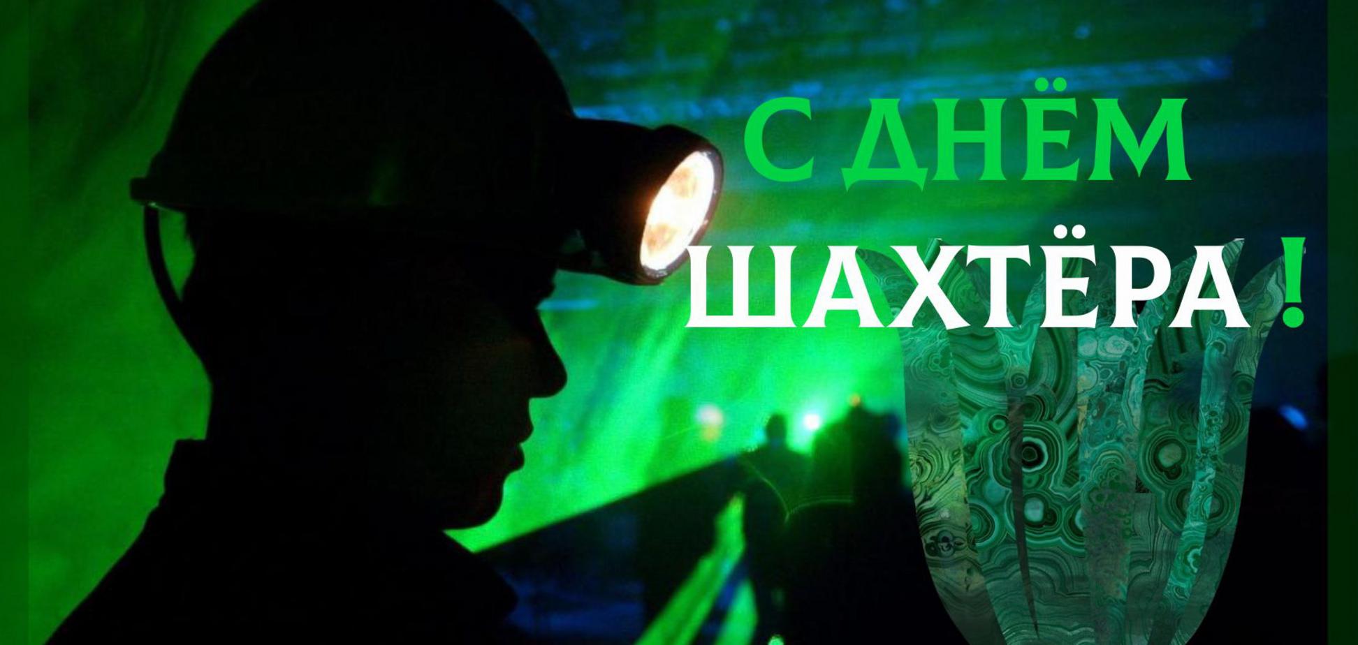 День шахтаря святкували ще за часів СРСР
