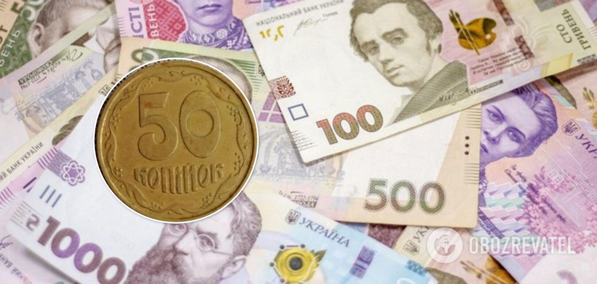 Скільки коштує цінна монета в 50 копійок в Україні
