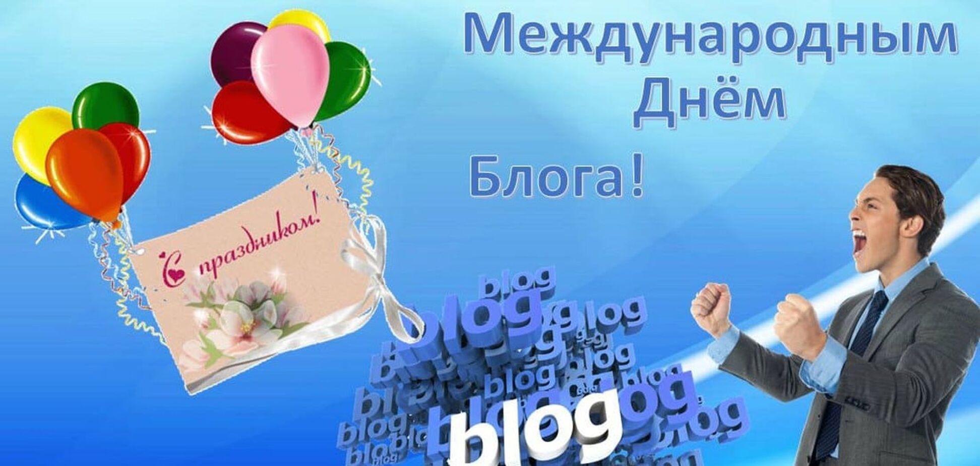 День блогу відзначається з 2005 року