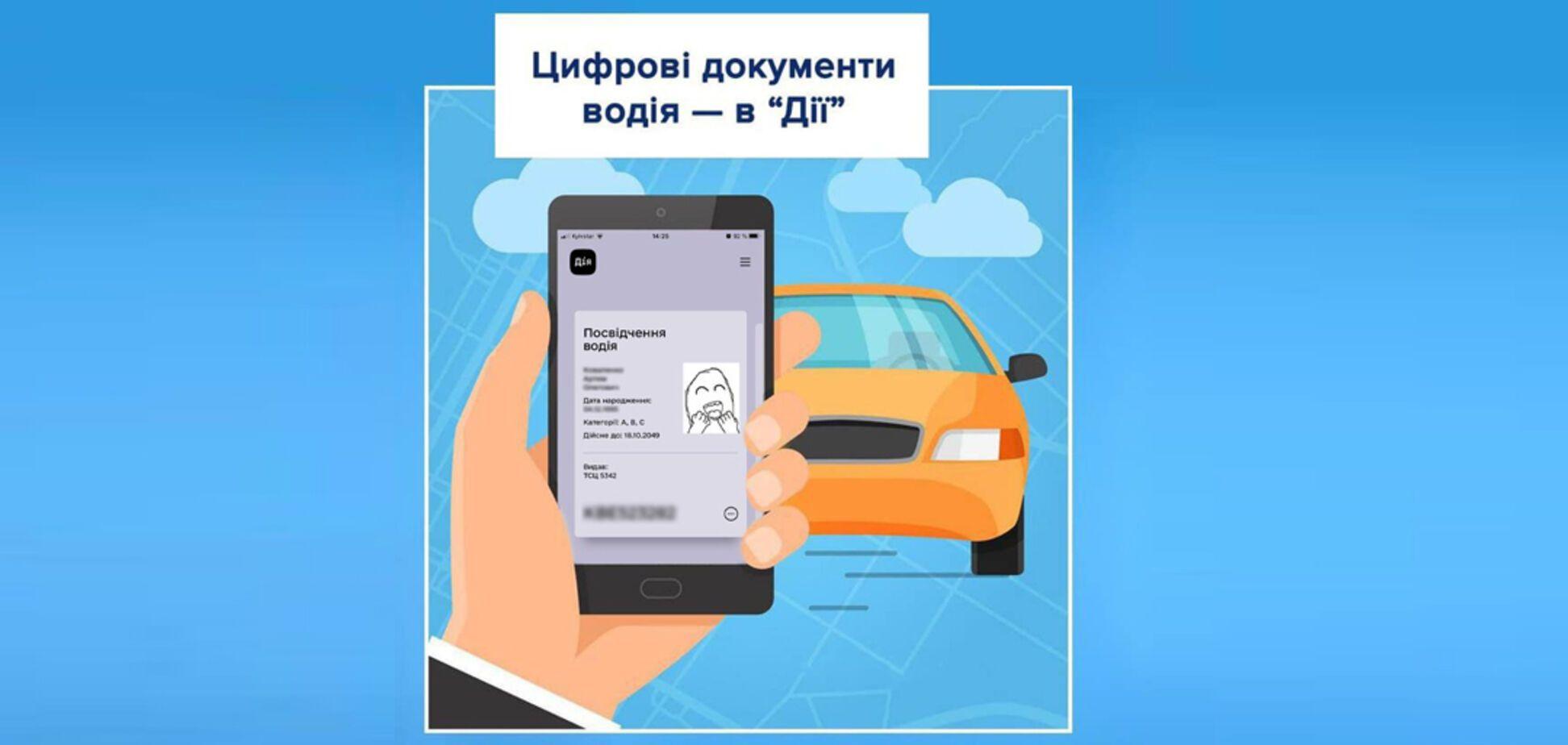 Суд оправдал водителя с правами в приложении Дія