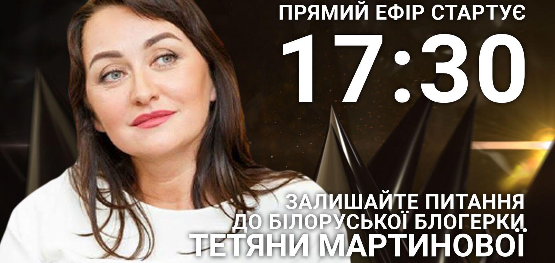 Татьяна Мартынова на OBOZREVATEL: задайте белорусскому блогеру острый вопрос