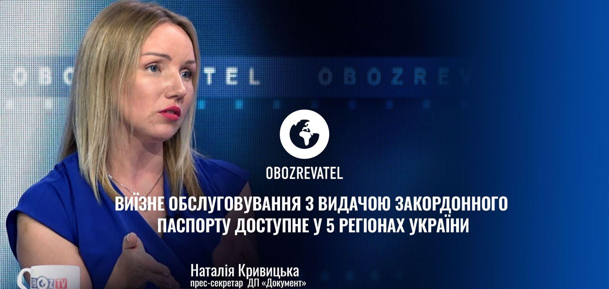 Виїзне обслуговування з видачою закордонного паспорту доступне у 5 регіонах, - Наталія Кривицька