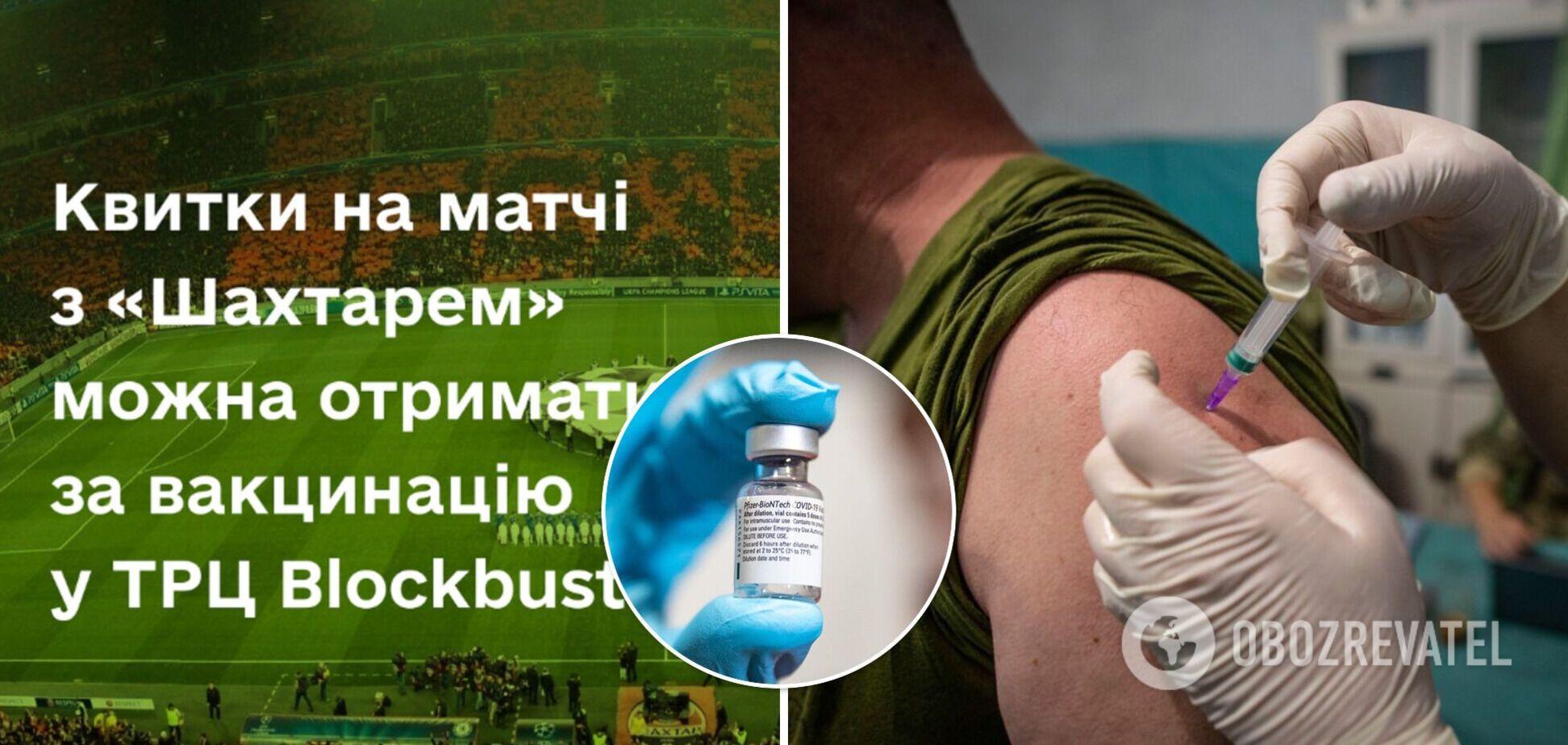 У Києві щепленим від COVID-19 пообіцяли квитки на футбол