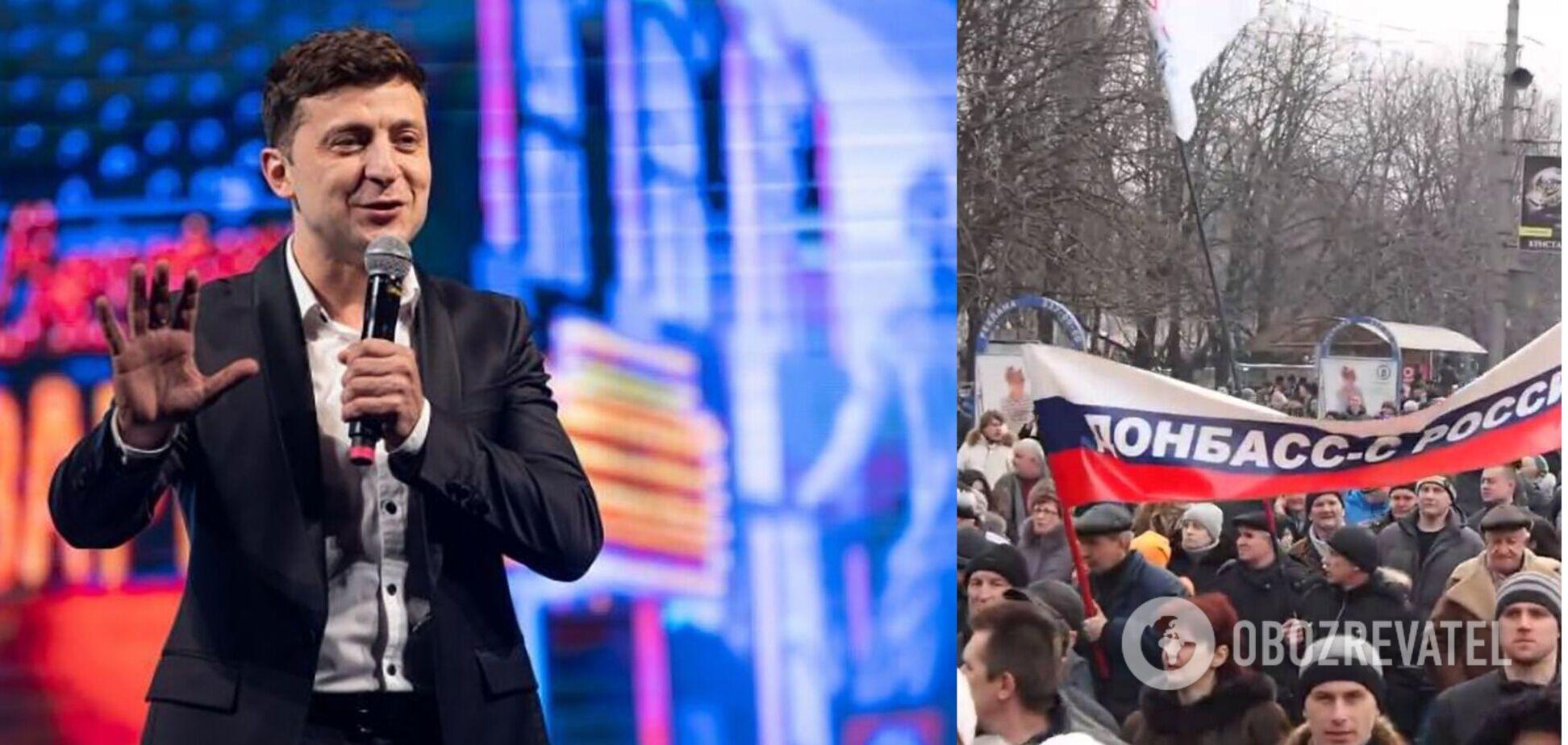 Зеленский о концерте в Донецке в апреле 2014-го: будто бы я проснулся в другом мире