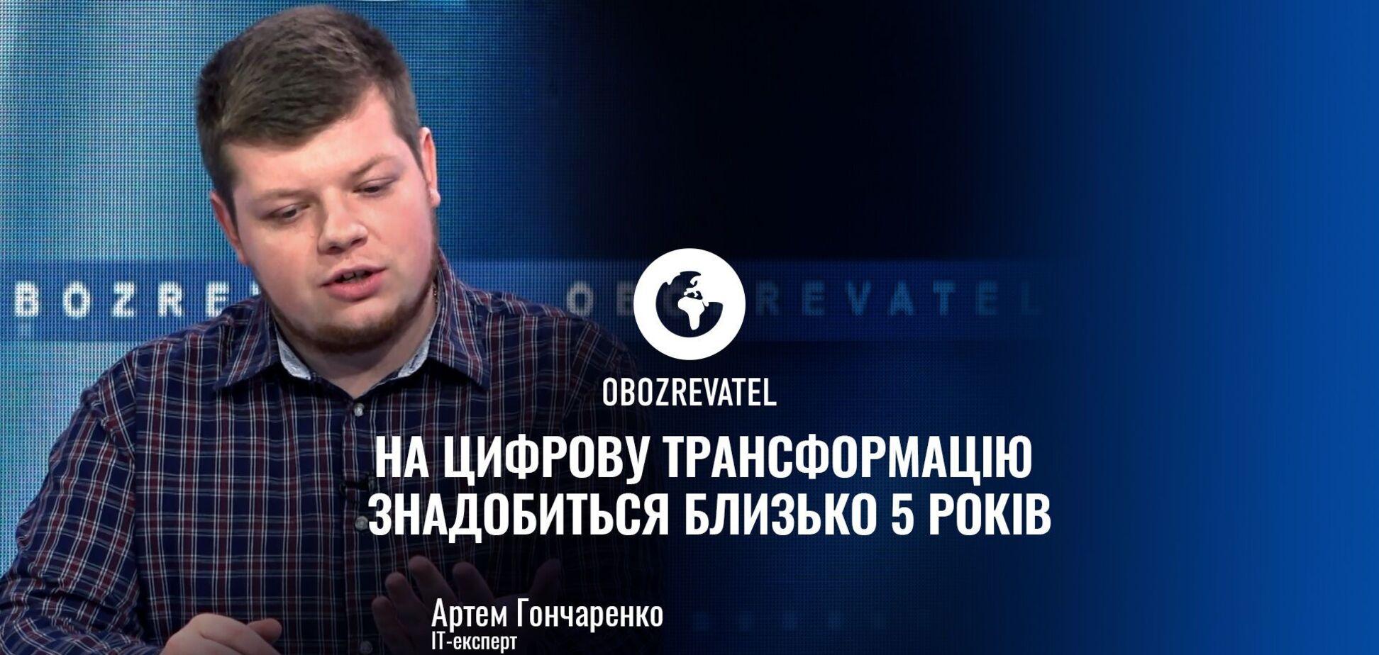 На цифровую трансформацию понадобится около 5 лет, - Артем Гончаренко