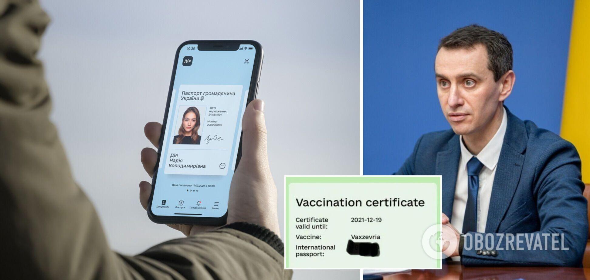 Ляшко рассказал о сроках действия электронных COVID-сертификатов