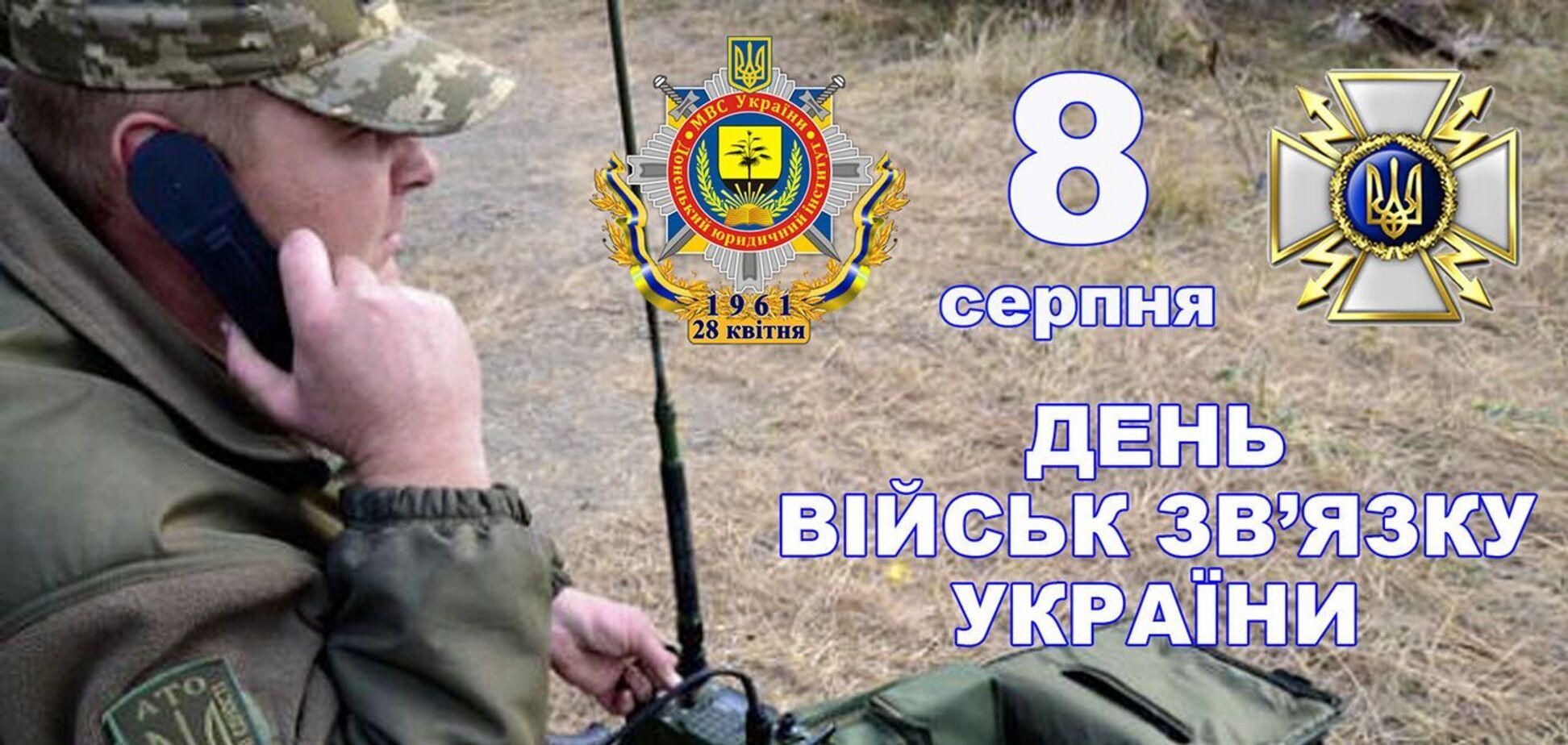 З Днем військ зв'язку України 2021