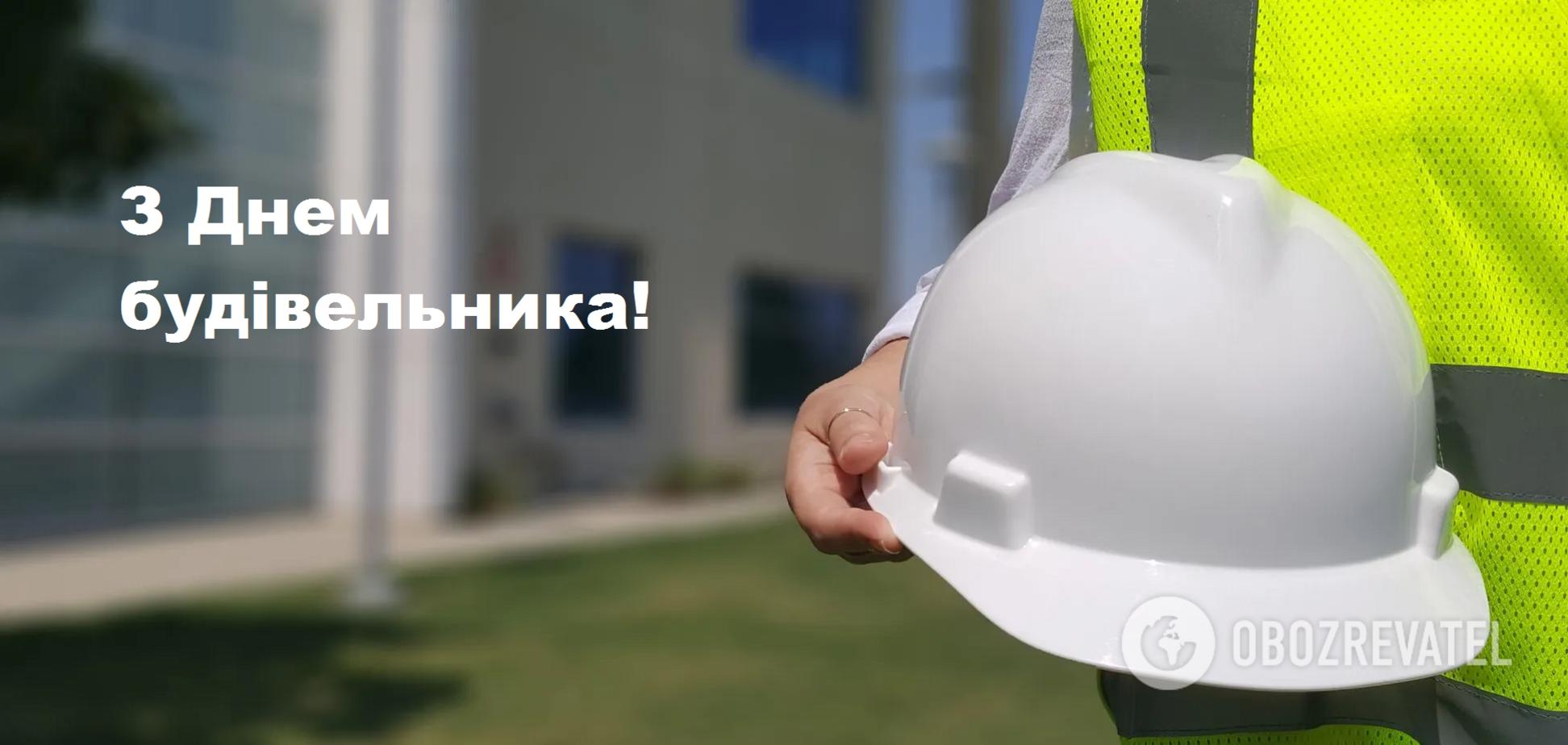 День строителя отмечается каждое второе воскресенье августа