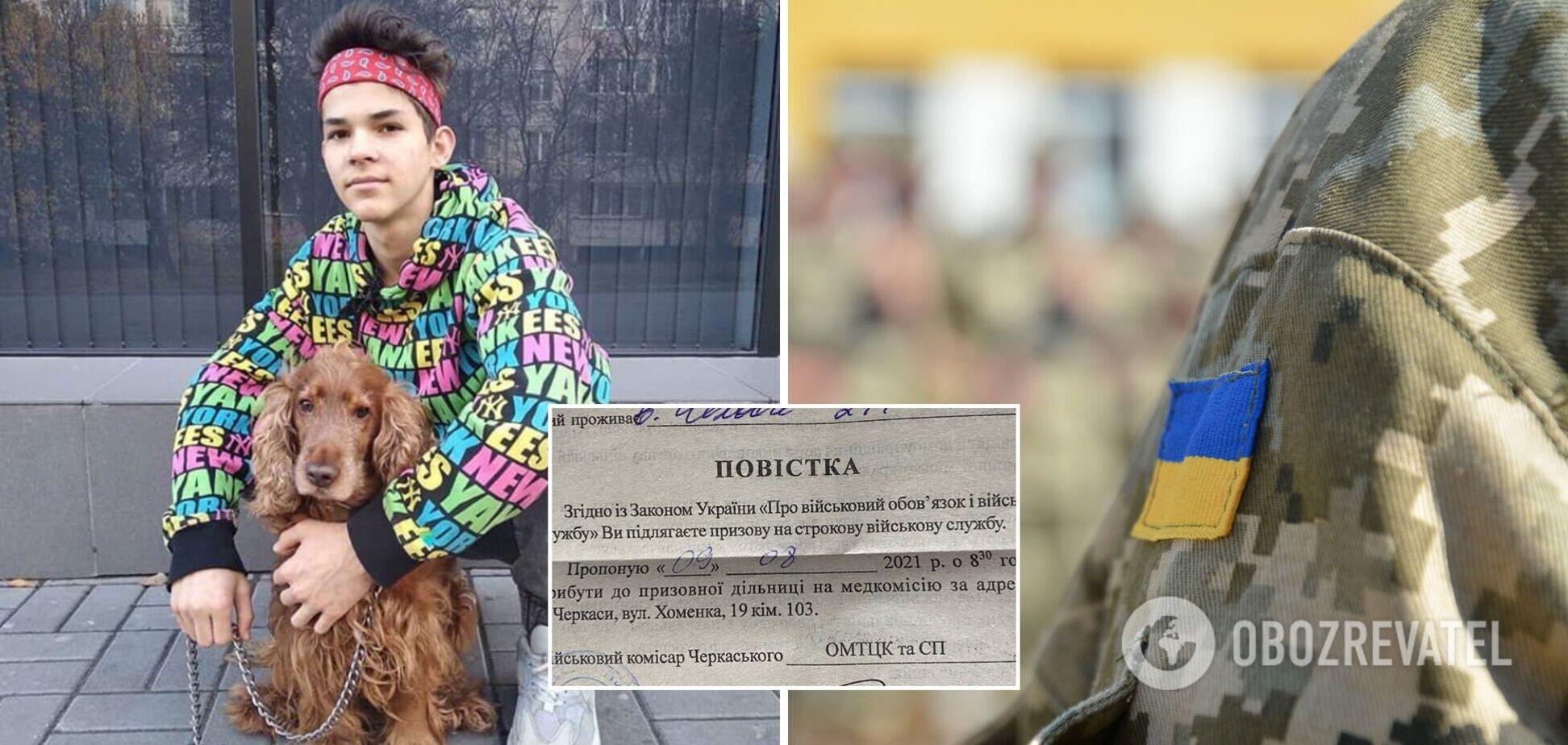 В Черкассах военкомат прислал повестку подростку, который умер год назад после ДТП. Фото
