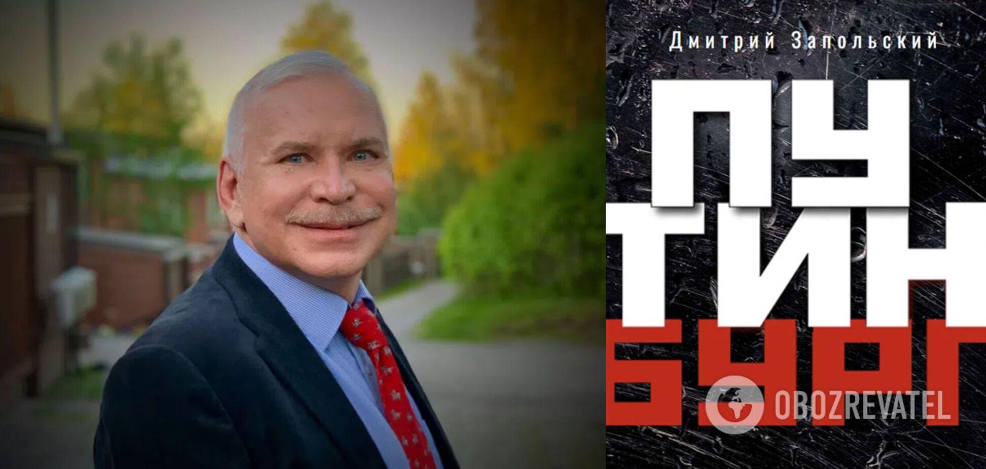 У Латвії помер відомий журналіст-розслідувач, який написав книгу про прихід до влади Путіна