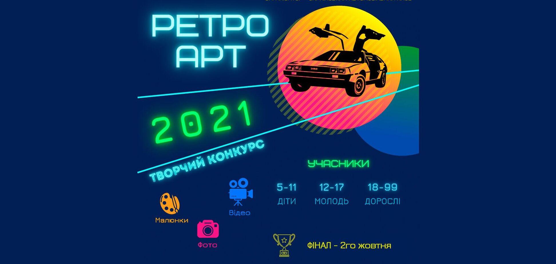 В Украине стартовал художественный конкурс 'Ретро Арт 2021'