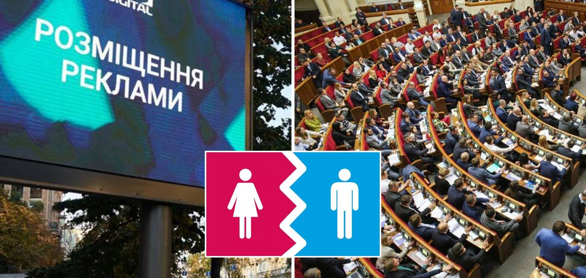 Сексистську рекламу заборонять законодавчо
