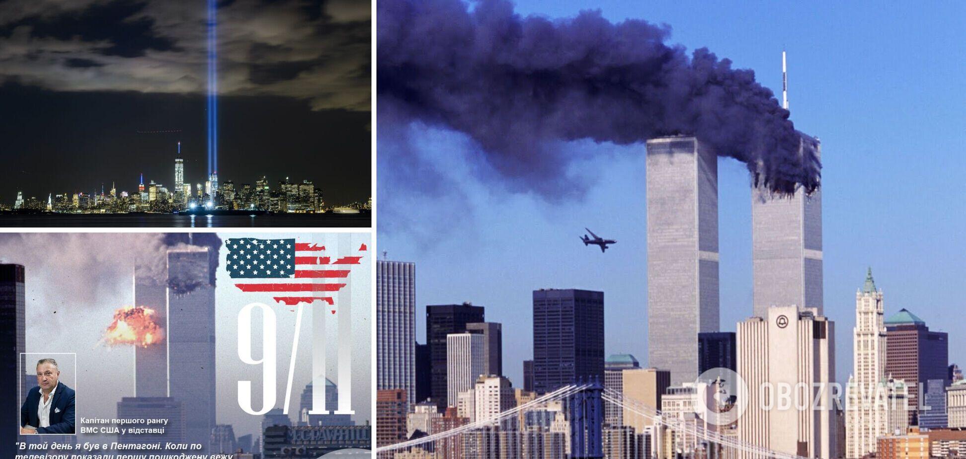 Відомі українці та очевидець про теракт 9/11: здавалося, що світ падає і буде третя світова війна. Ексклюзив