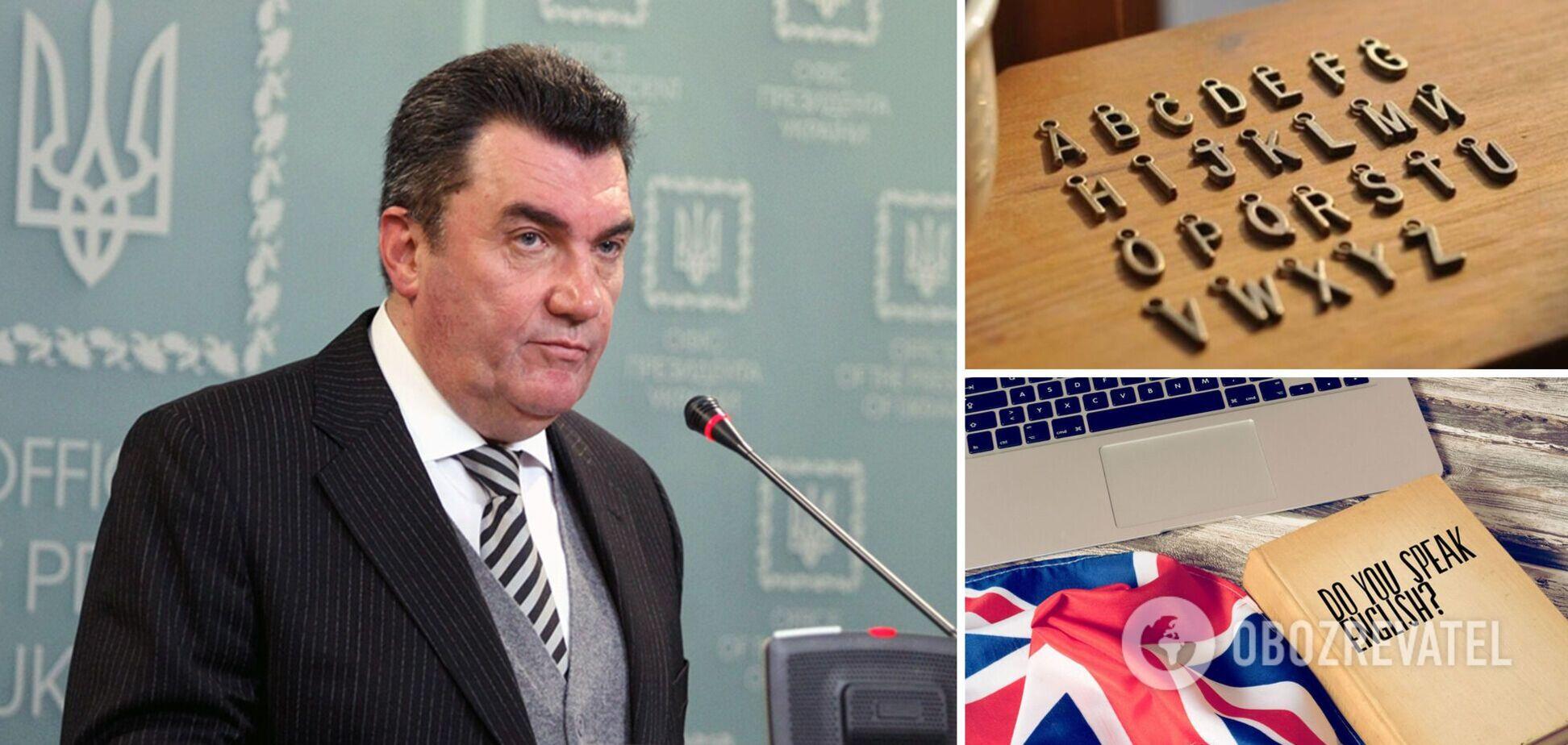 Данілов виступив за перехід України на латиницю й обов'язкове вивчення англійської мови