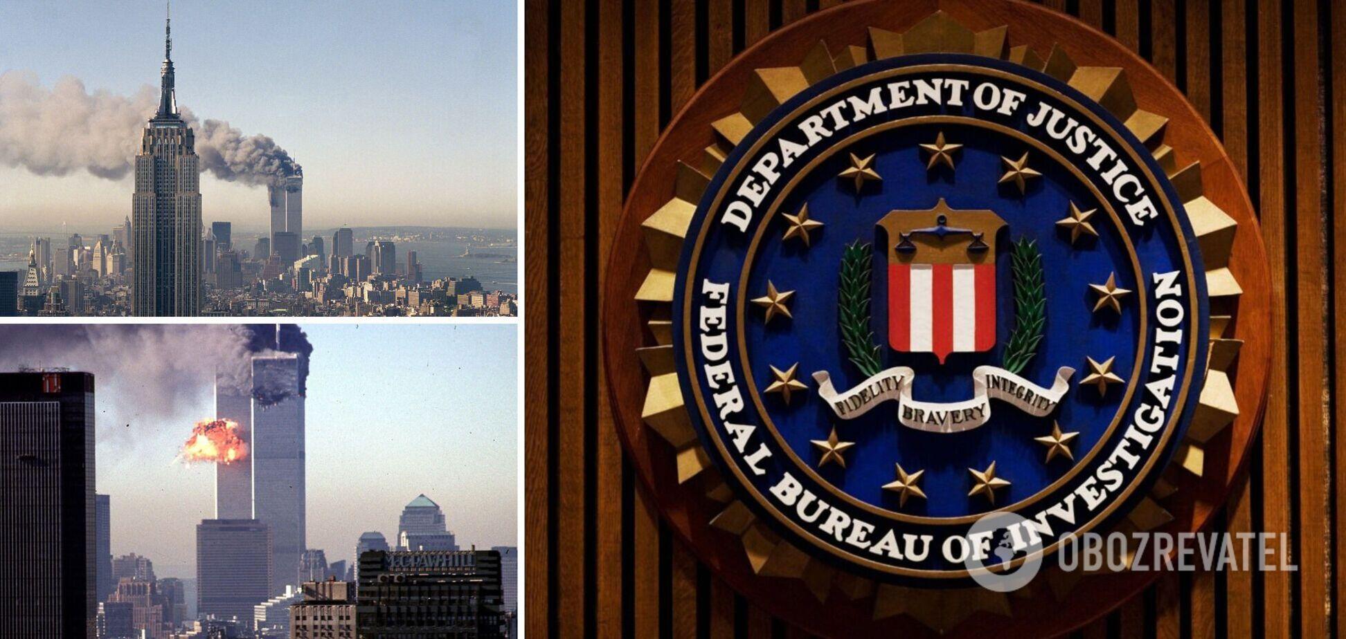 ФБР розсекретило документ про теракти 11 вересня: в ньому є дані про контакти бойовиків
