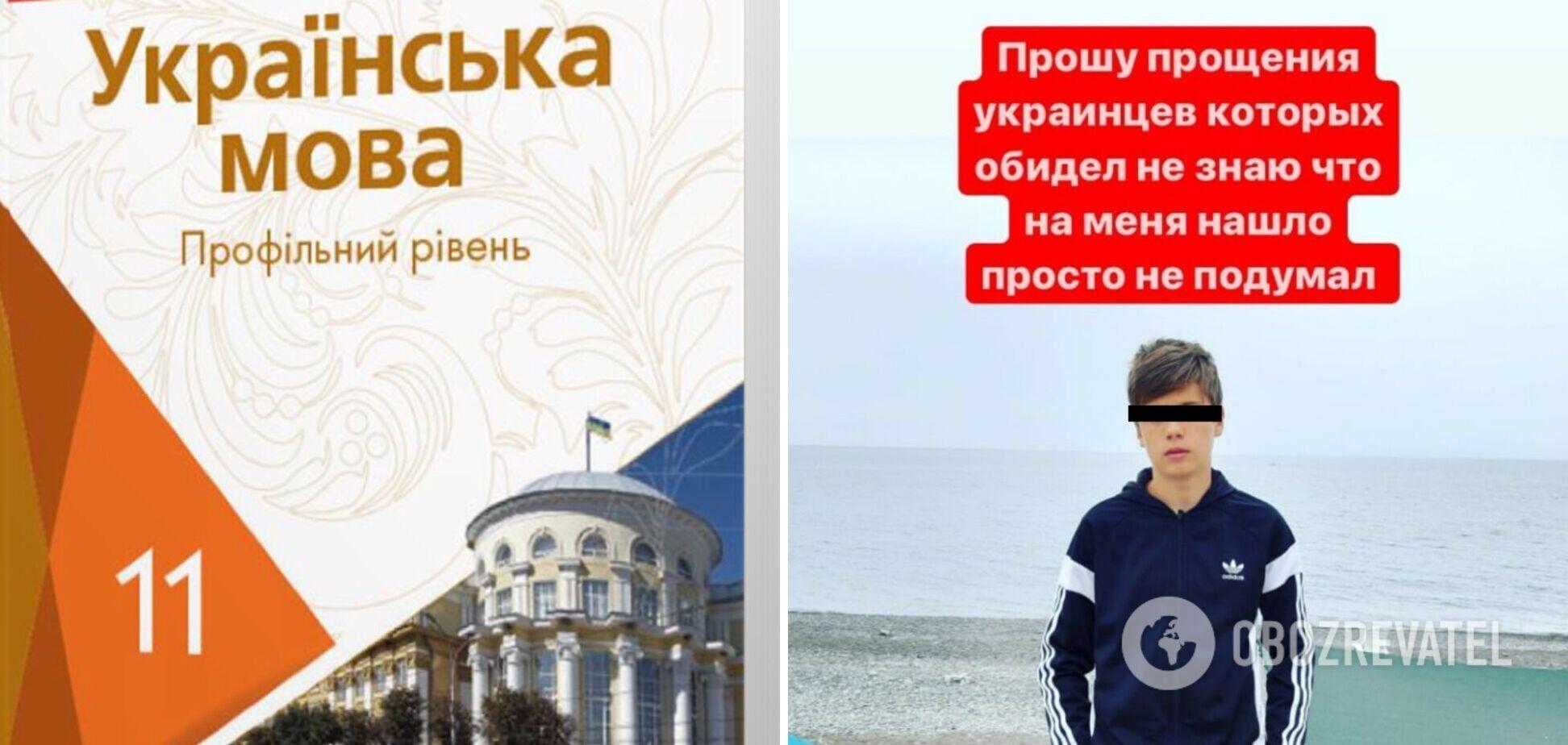 Подросток демонстративно потоптался по учебнику украинского языка: извинений не пришлось долго ждать. Видео 18+