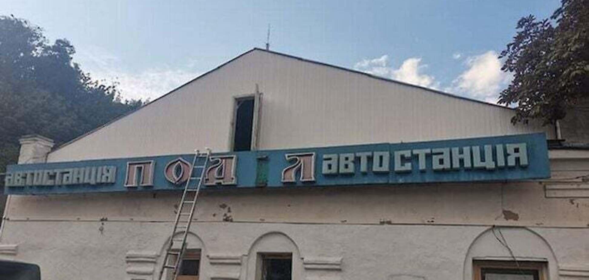Влада Києва клянеться, що висотки замість автостанції 'Поділ' не буде