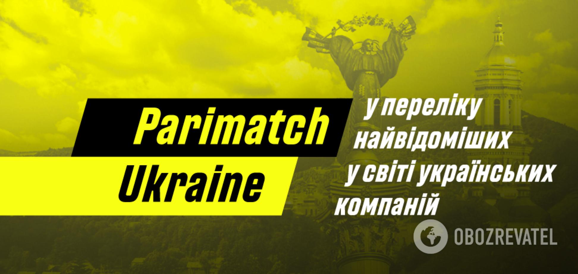 Parimatch Ukraine – в списке самых известных в мире украинских компаний