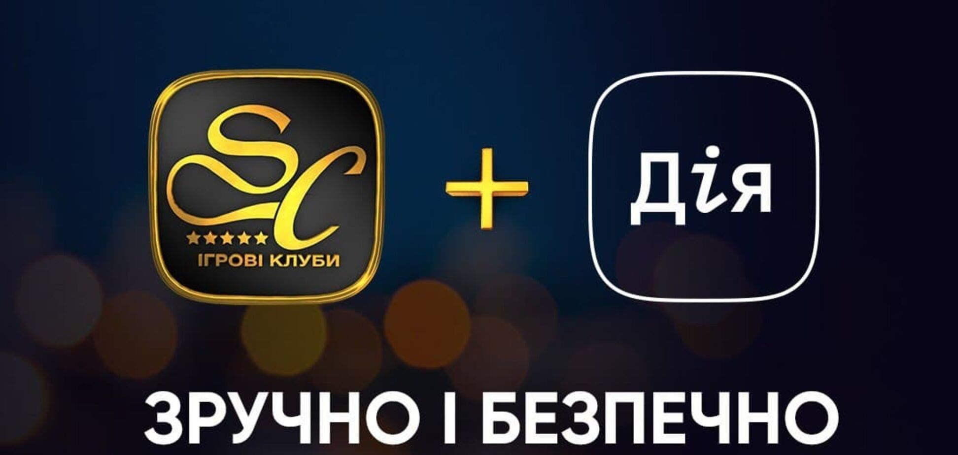 Онлайн-казино SlotsCity.ua запровадило авторизацію гравців за допомогою застосунку 'Дія'