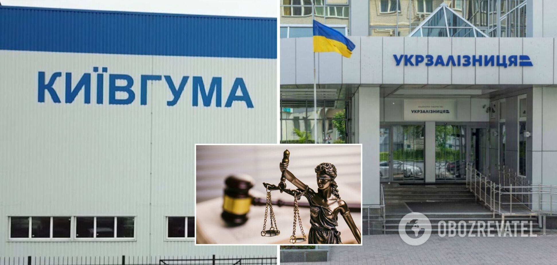 ООО 'Киевгума' обвинило 'Укрзалізницю' и правоохранительные органы в давлении