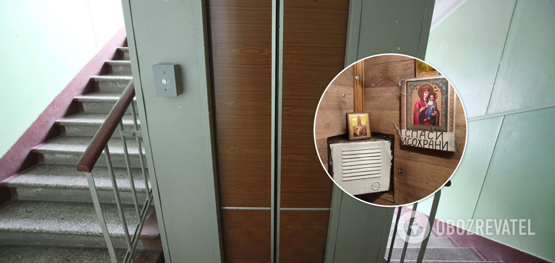 В Киеве в лифте повесили иконы