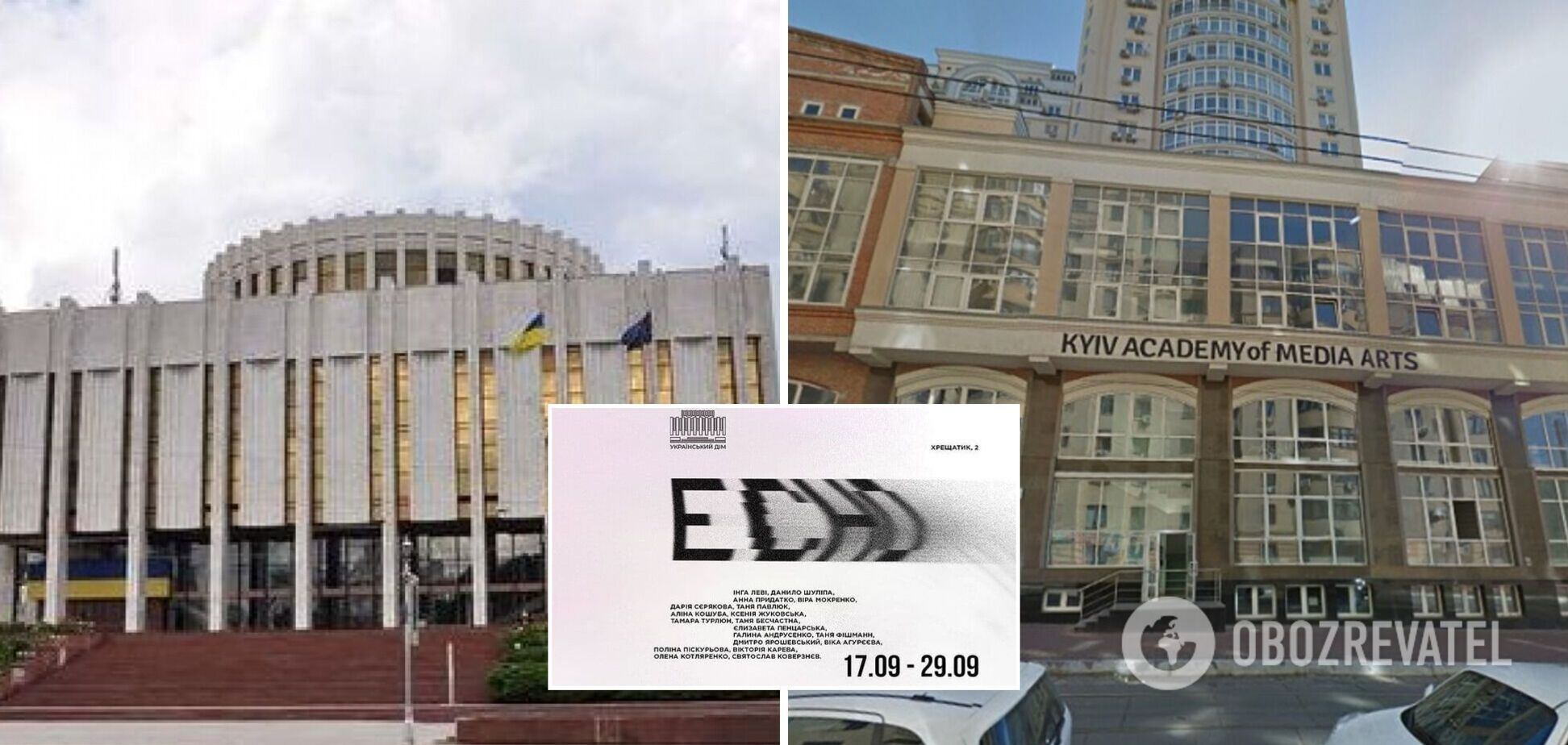 В Украинском доме состоится выставка выставка художественных работ выпускников Киевской Академии Медиа Искусств