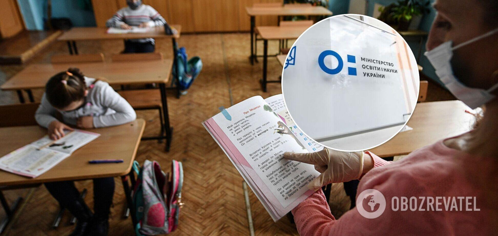 В Минобразования объяснили, как будут работать школы в Украине с 20 сентября