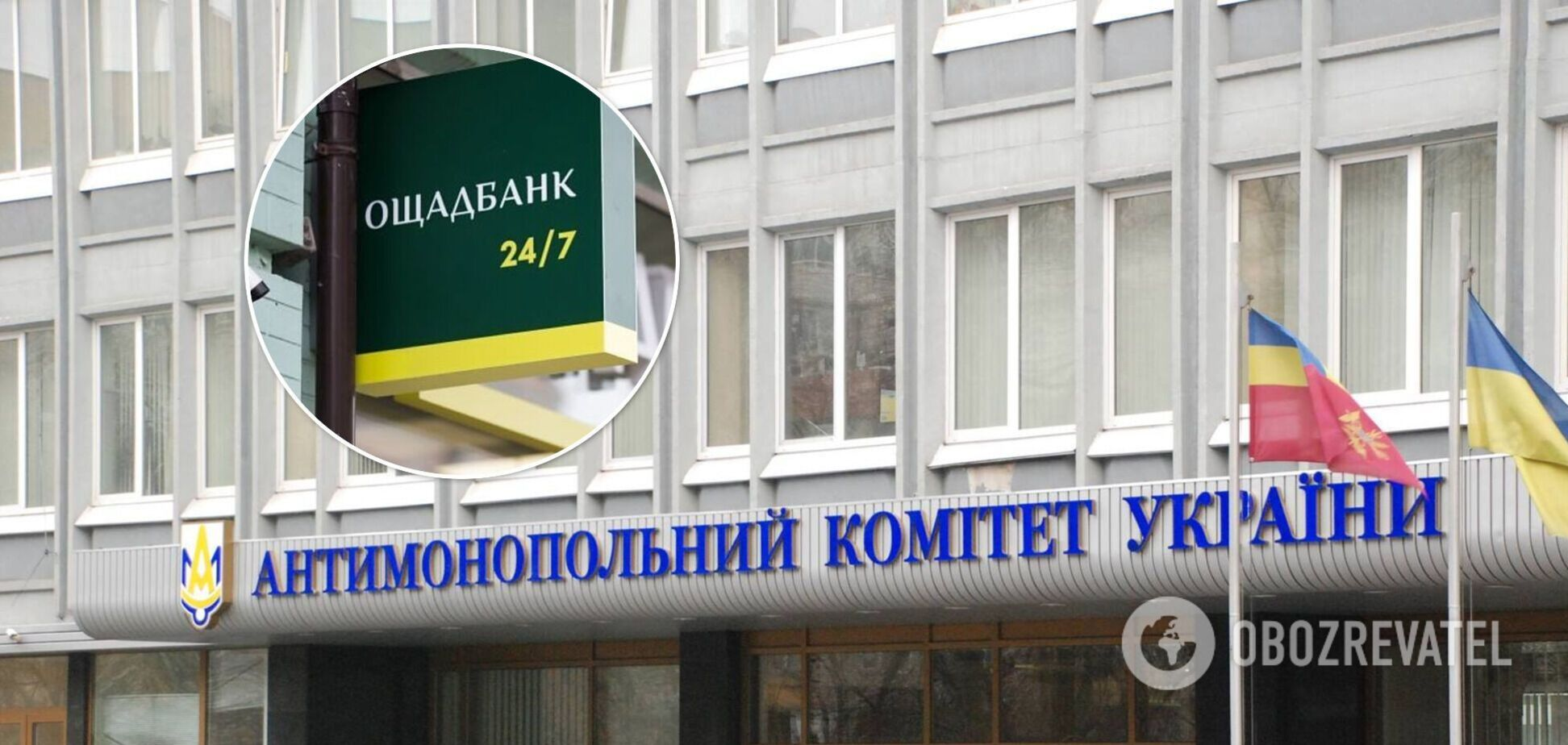 АМКУ оштрафував Ощадбанк майже на 14 млн грн