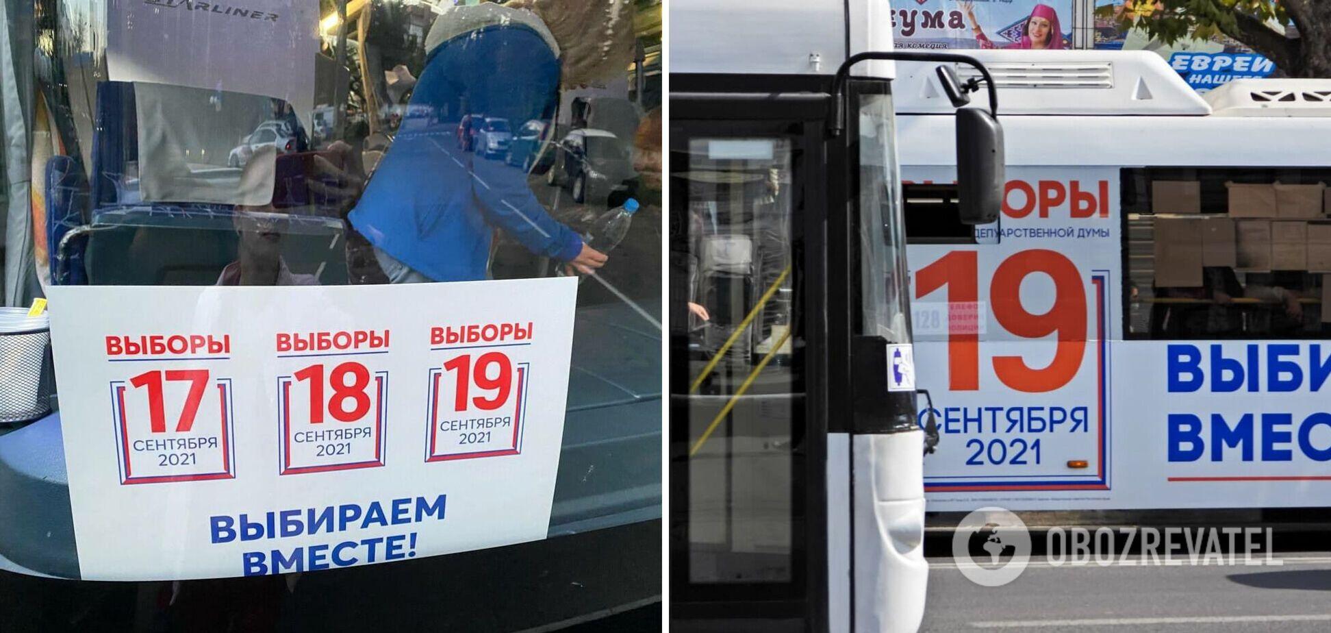 Жителей оккупированных территорий угрозами заставляют голосовать