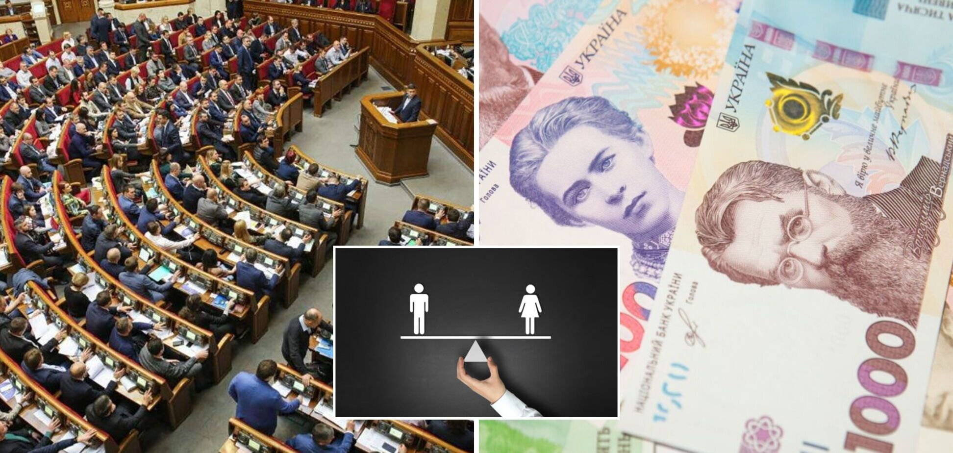 З досягненням гендерної рівності у Верховній Раді впоралися не всі
