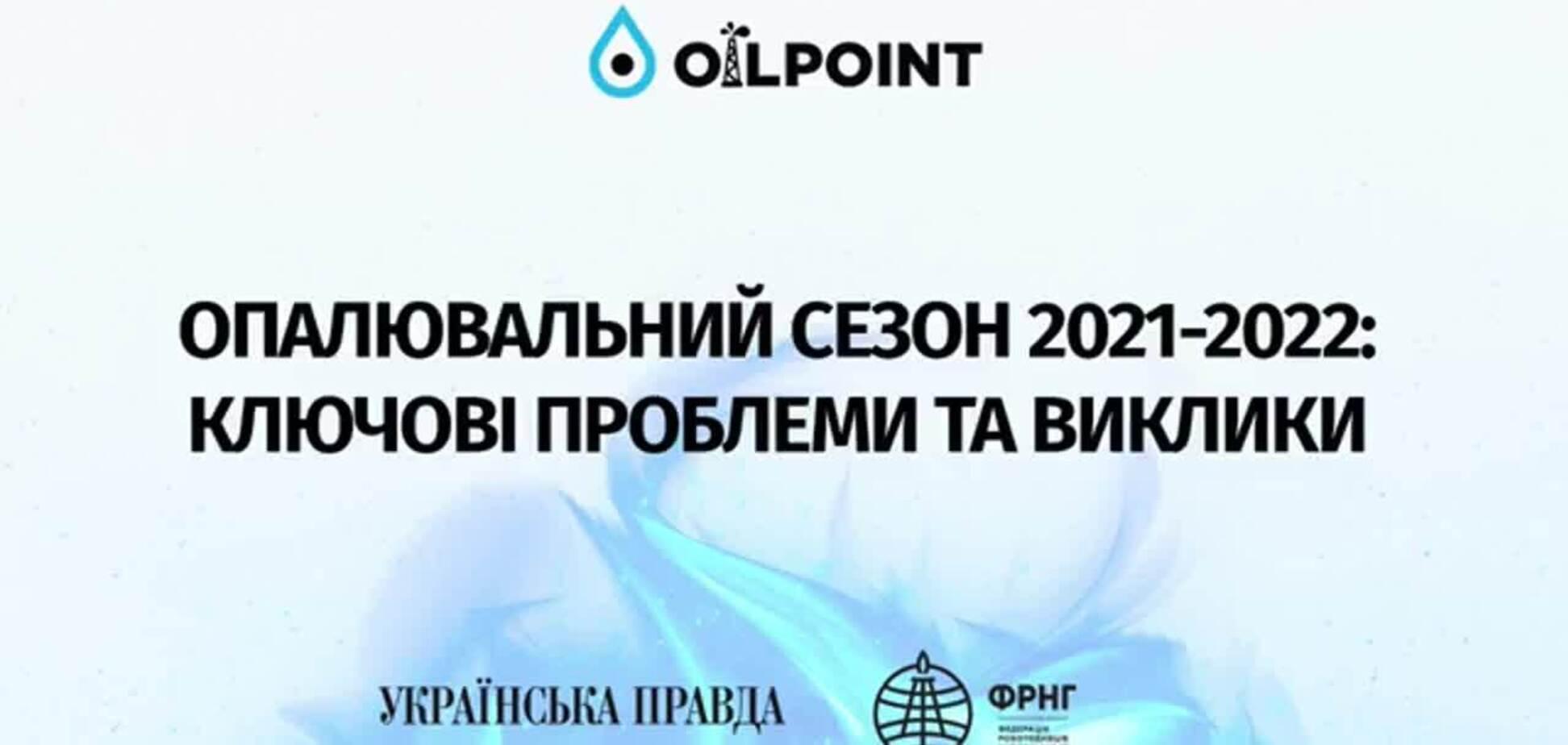 Областные центры в Украине готовы к отопительному сезону