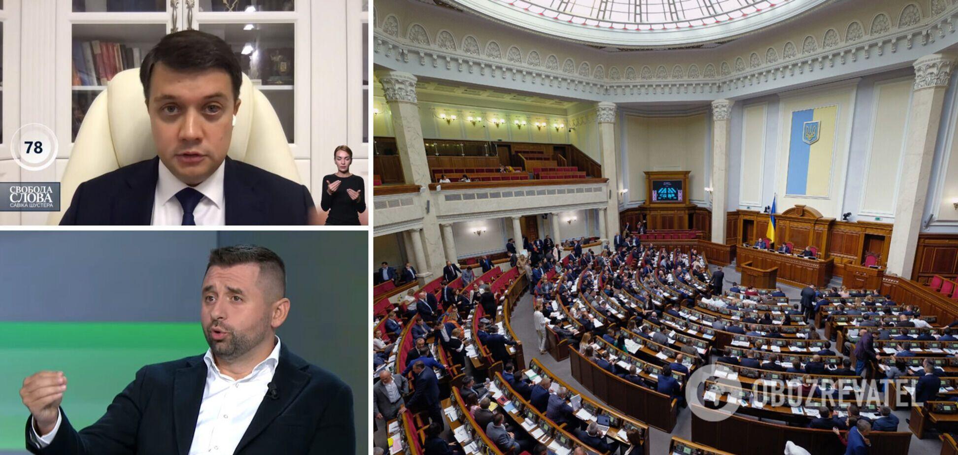 Дмитро Разумков і Давид Арахамія