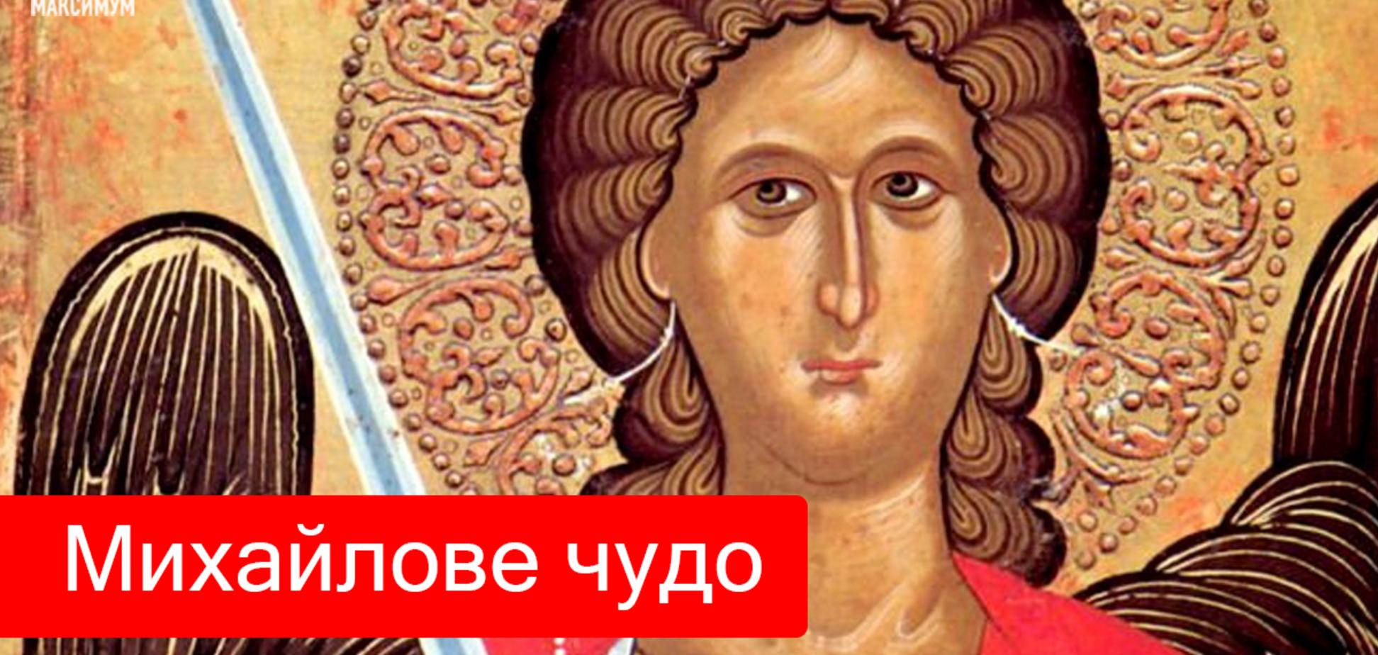 Михайлово чудо - поздравления