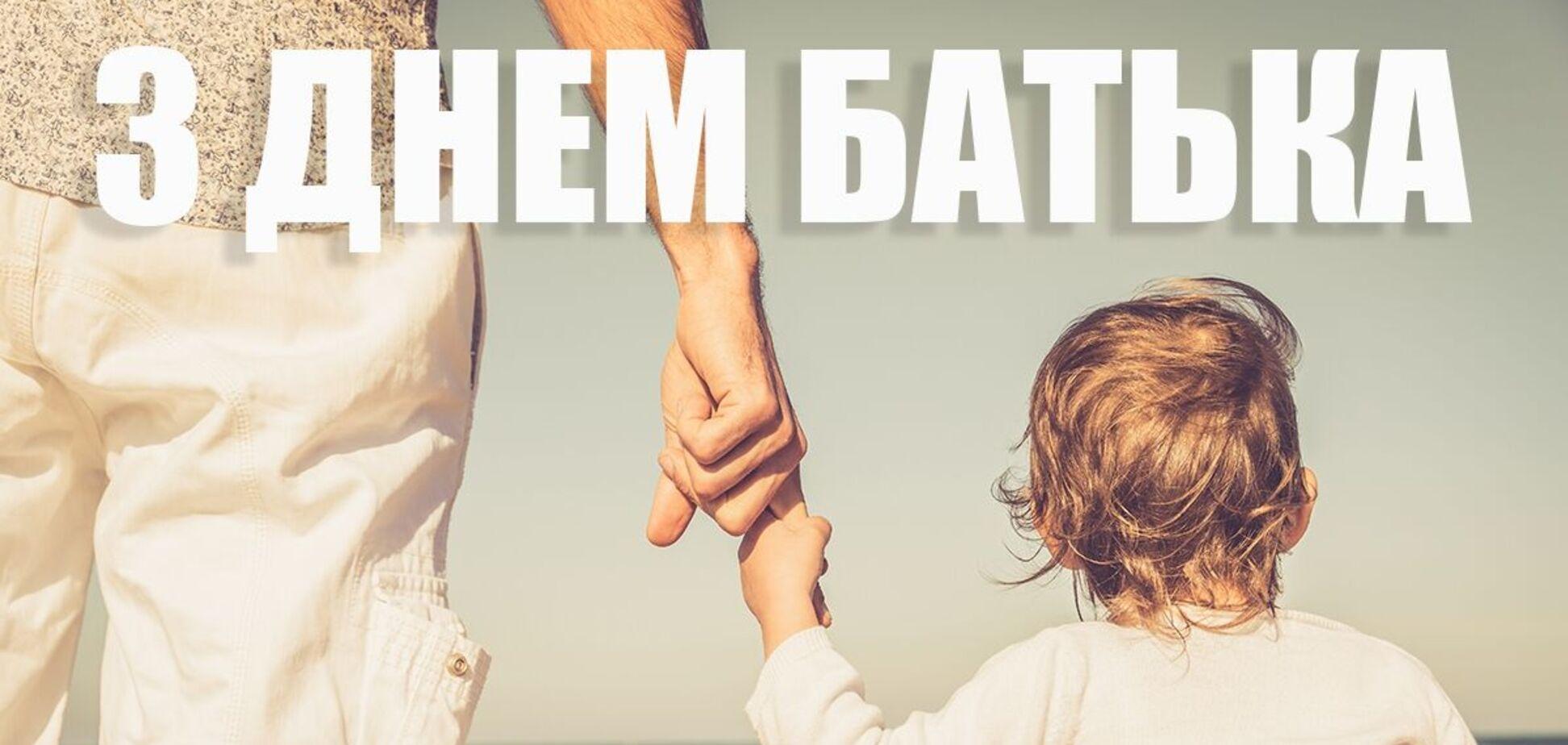 Всенародный день отца 2021