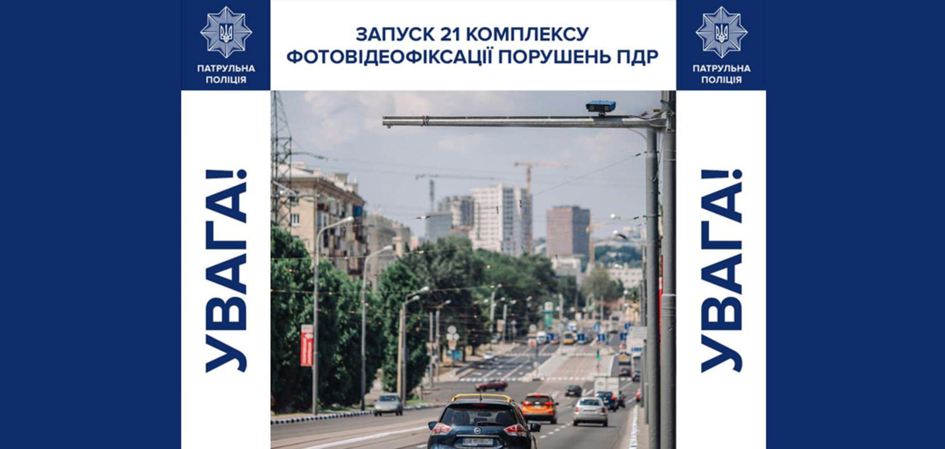 В Україні запрацюють нові камери фіксації порушень ПДР: адреси