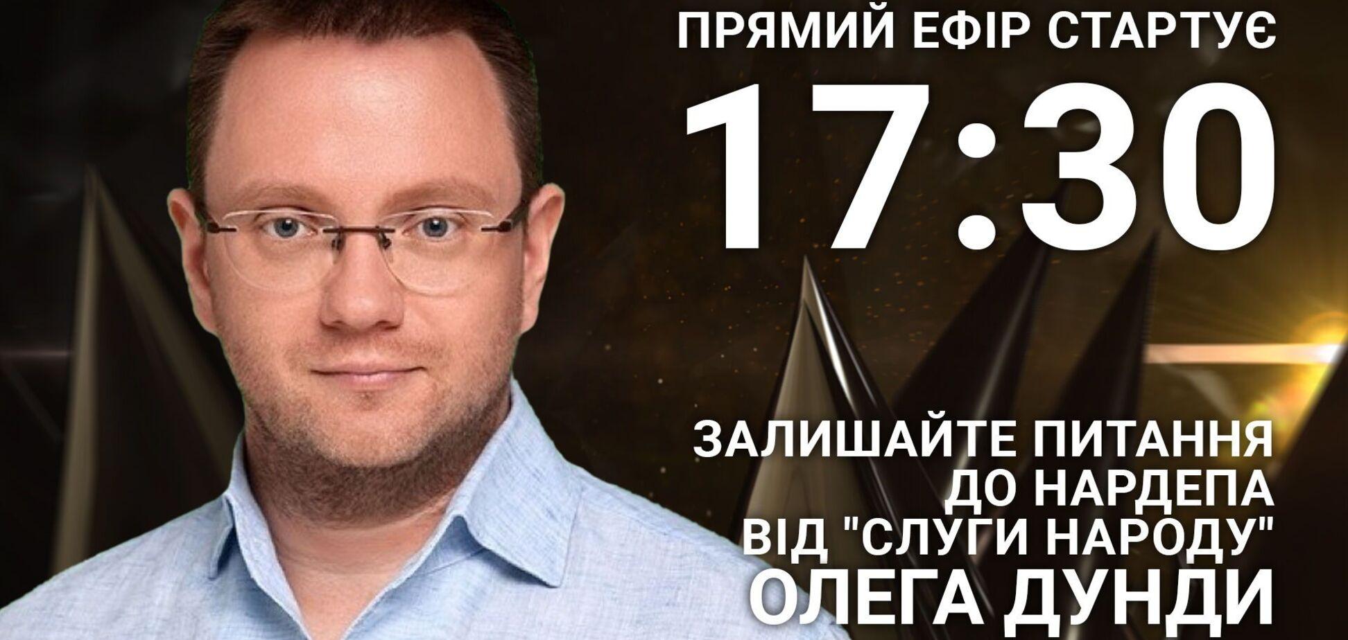 Олег Дунда на OBOZREVATEL: задайте нардепу острый вопрос