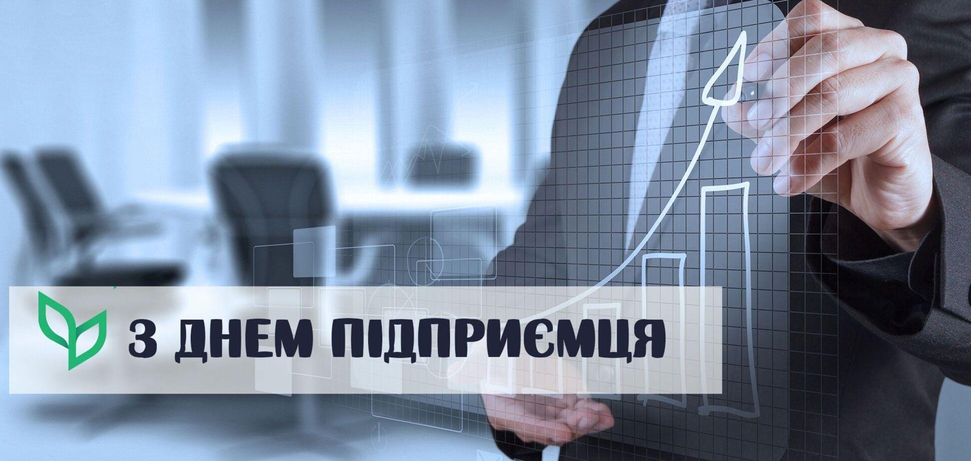 День предпринимателя в Украине