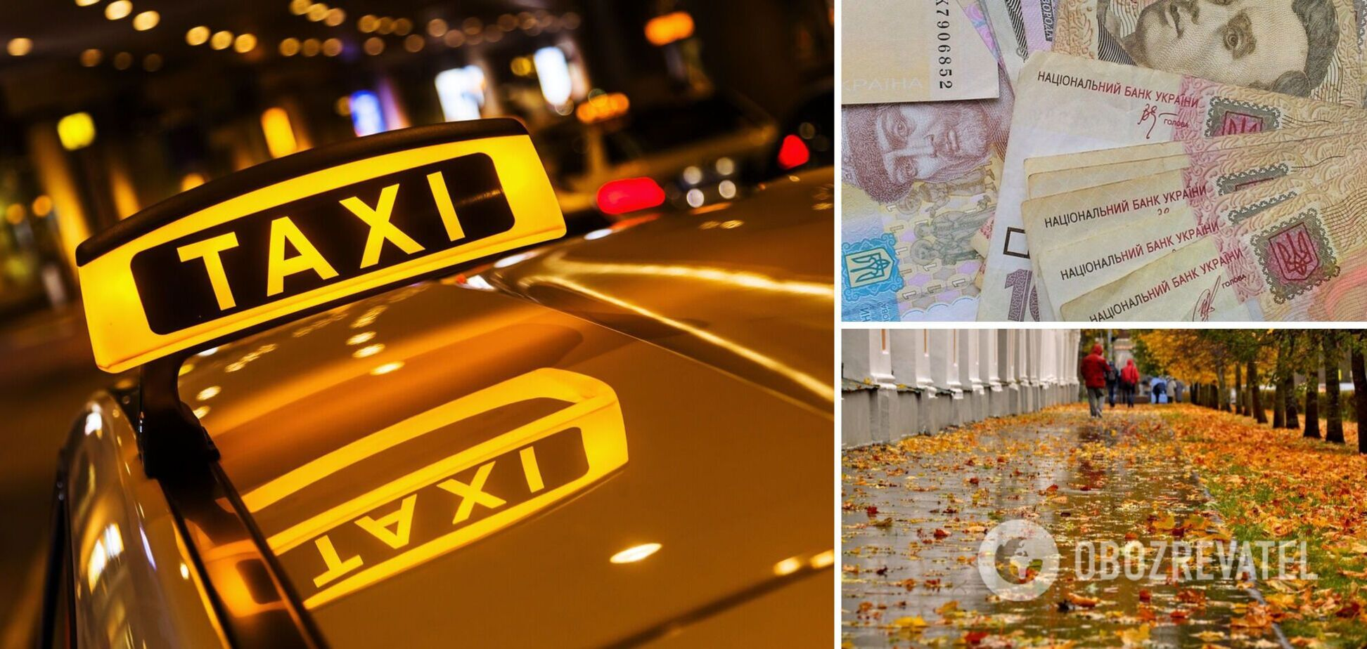 Службы такси резко повысяттарифы