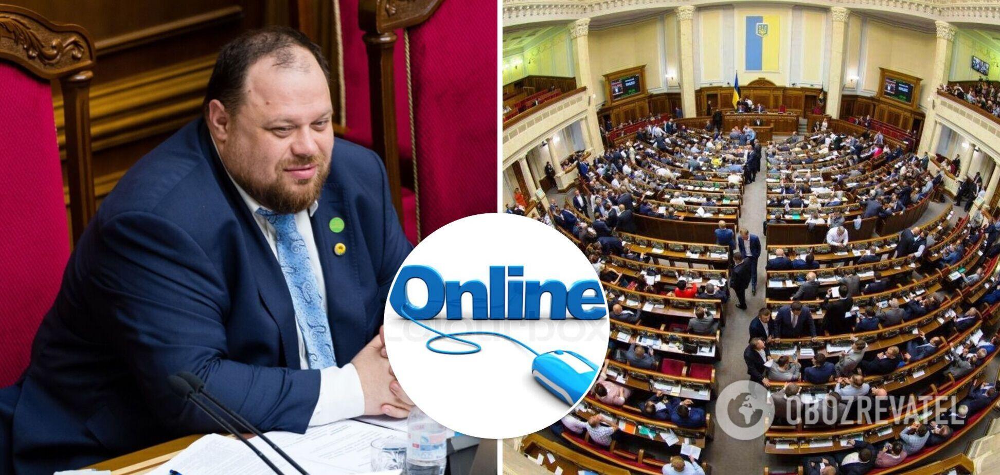 В Україні запропонували ухвалити закон, який дозволить проводити засідання Ради онлайн