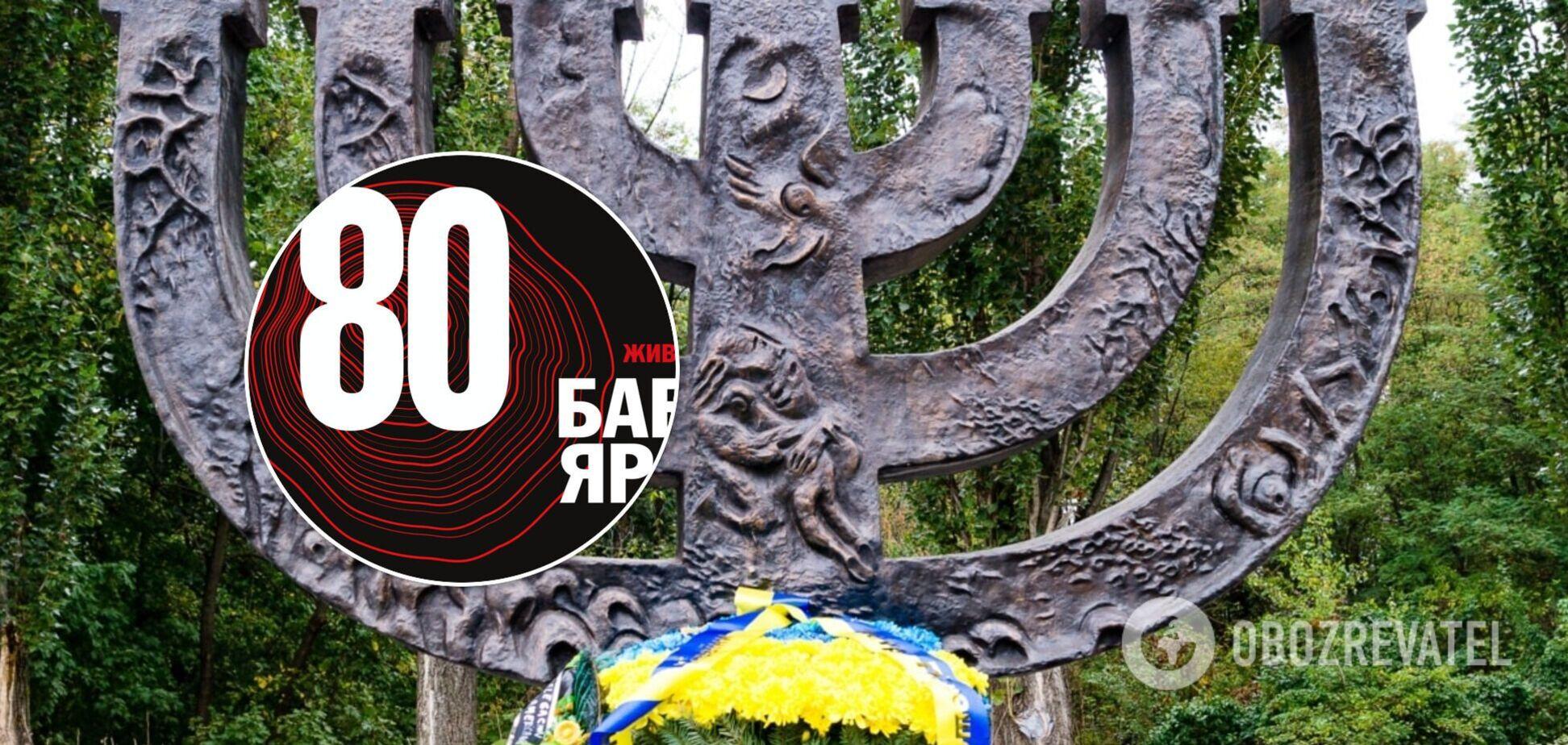 У Бабиному Яру проведуть церемонію вшанування пам'яті до 80-роковин трагедії: що ще у програмі