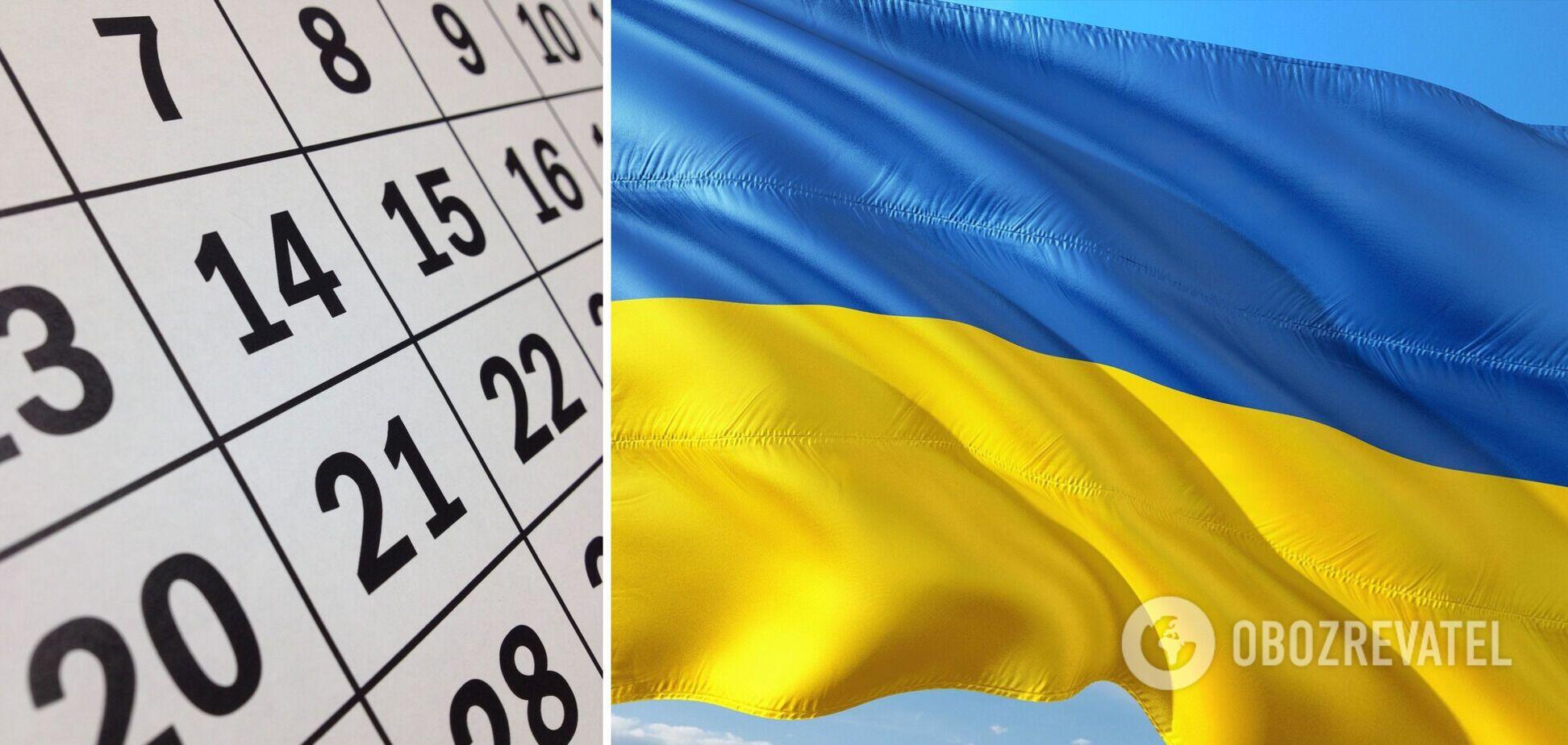 Праздники в Украине