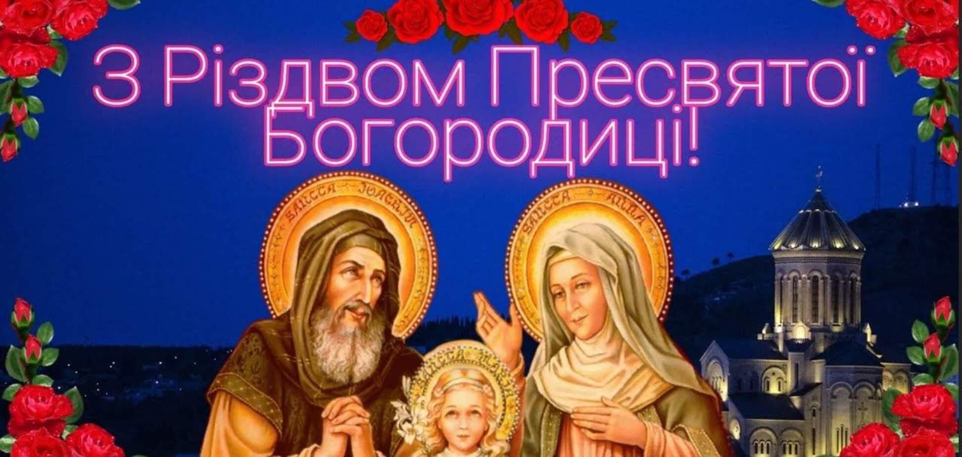 Рождество Пресвятой Богородицы – великий праздник, один из двунадесятых