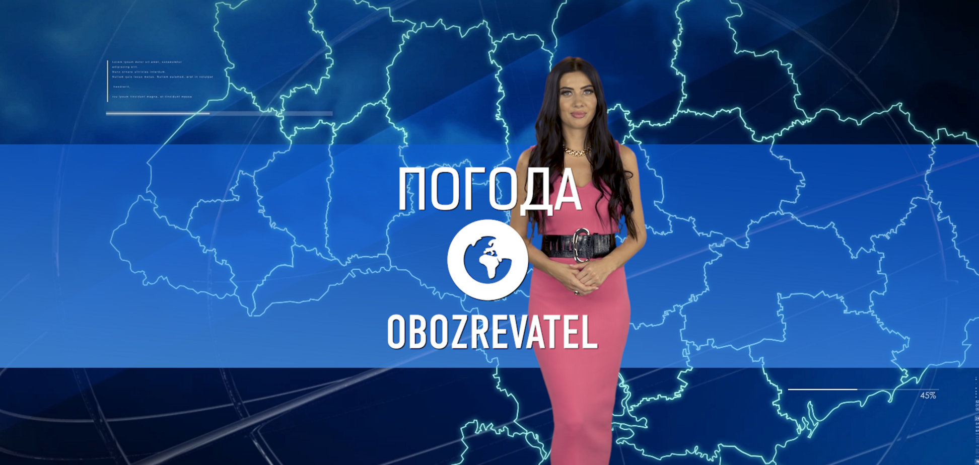 Прогноз погоди в Україні на четвер, 23 вересня, з Алісою Мярковською