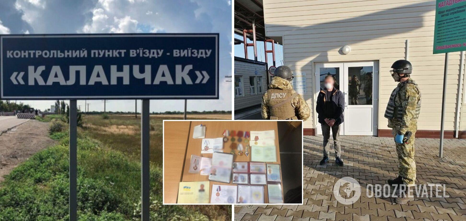 На админгранице с оккупированным Крымом задержали 'ополченца' с наградами