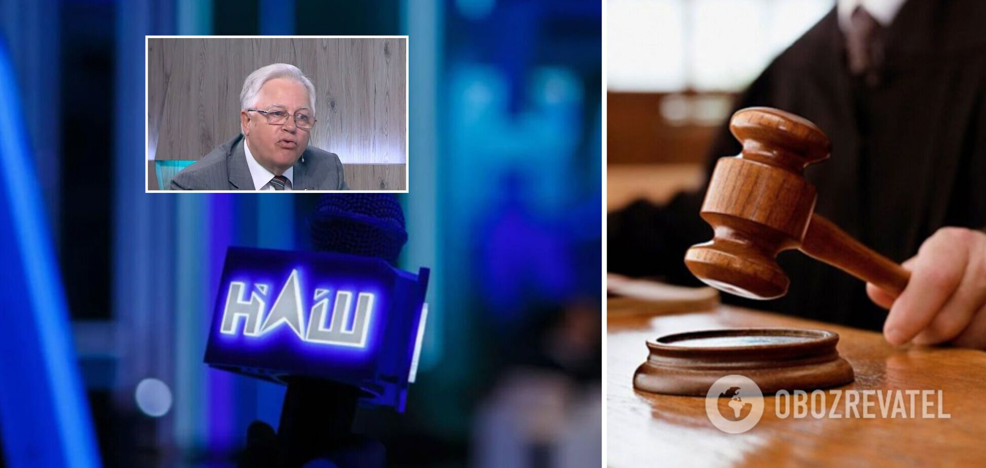Суд открыл производство по иску об аннулировании лицензии канала 'НАШ'